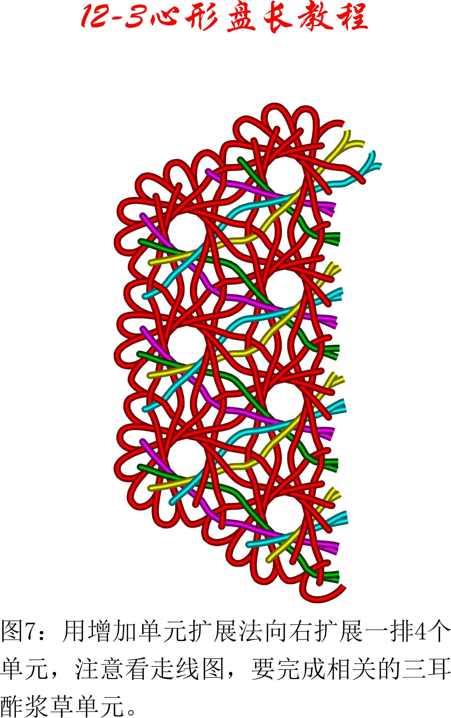 中国结论坛 12-3心形盘长徒手教程 教程,口布盘花十种简单折法,折爱心的步骤图解 丑丑徒手编结 164928mulfll0wh5pp9wc7