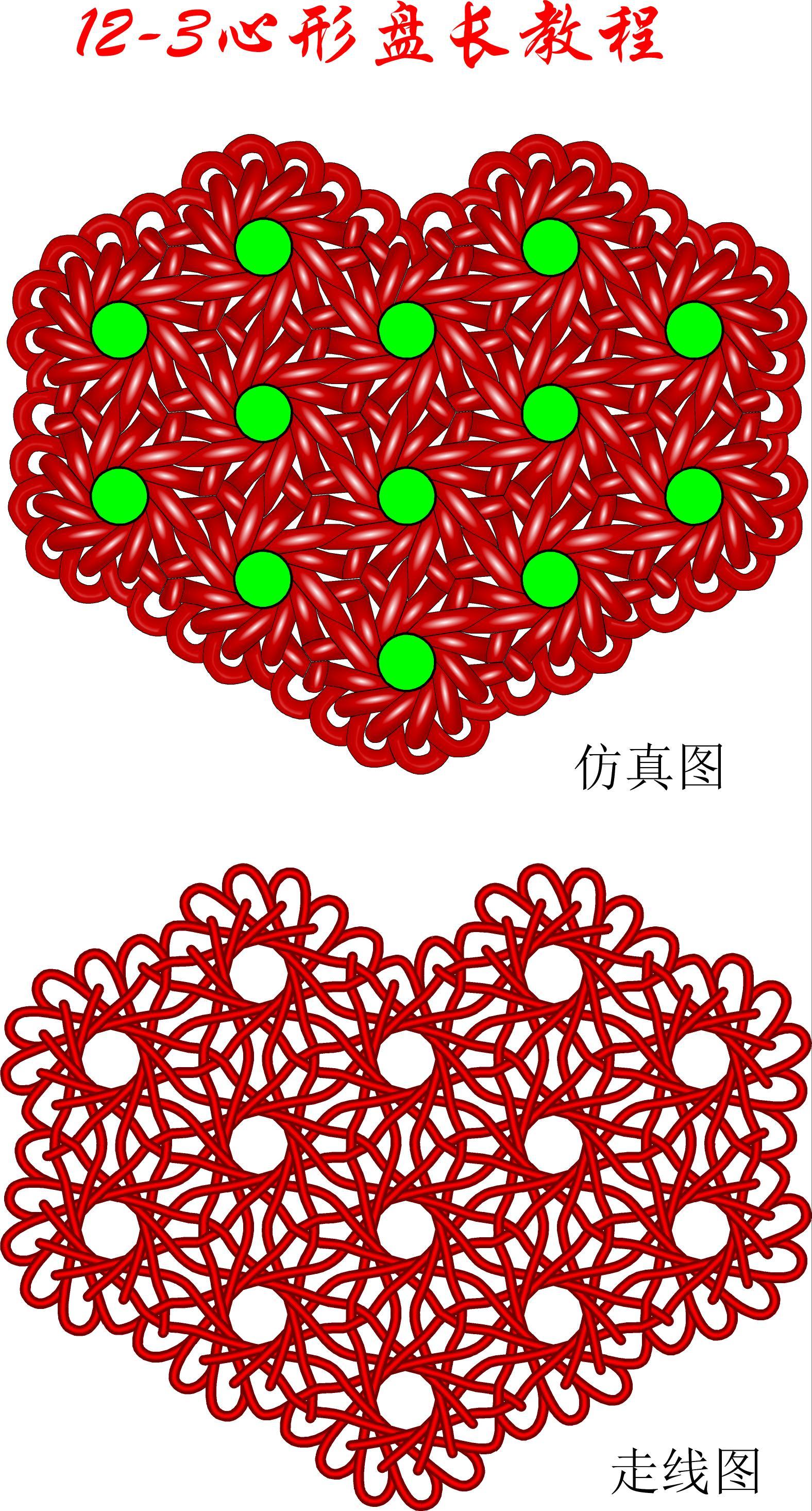 中国结论坛 12-3心形盘长徒手教程 教程,口布盘花十种简单折法,折爱心的步骤图解 丑丑徒手编结 164928phpuxbzp26ohiutw