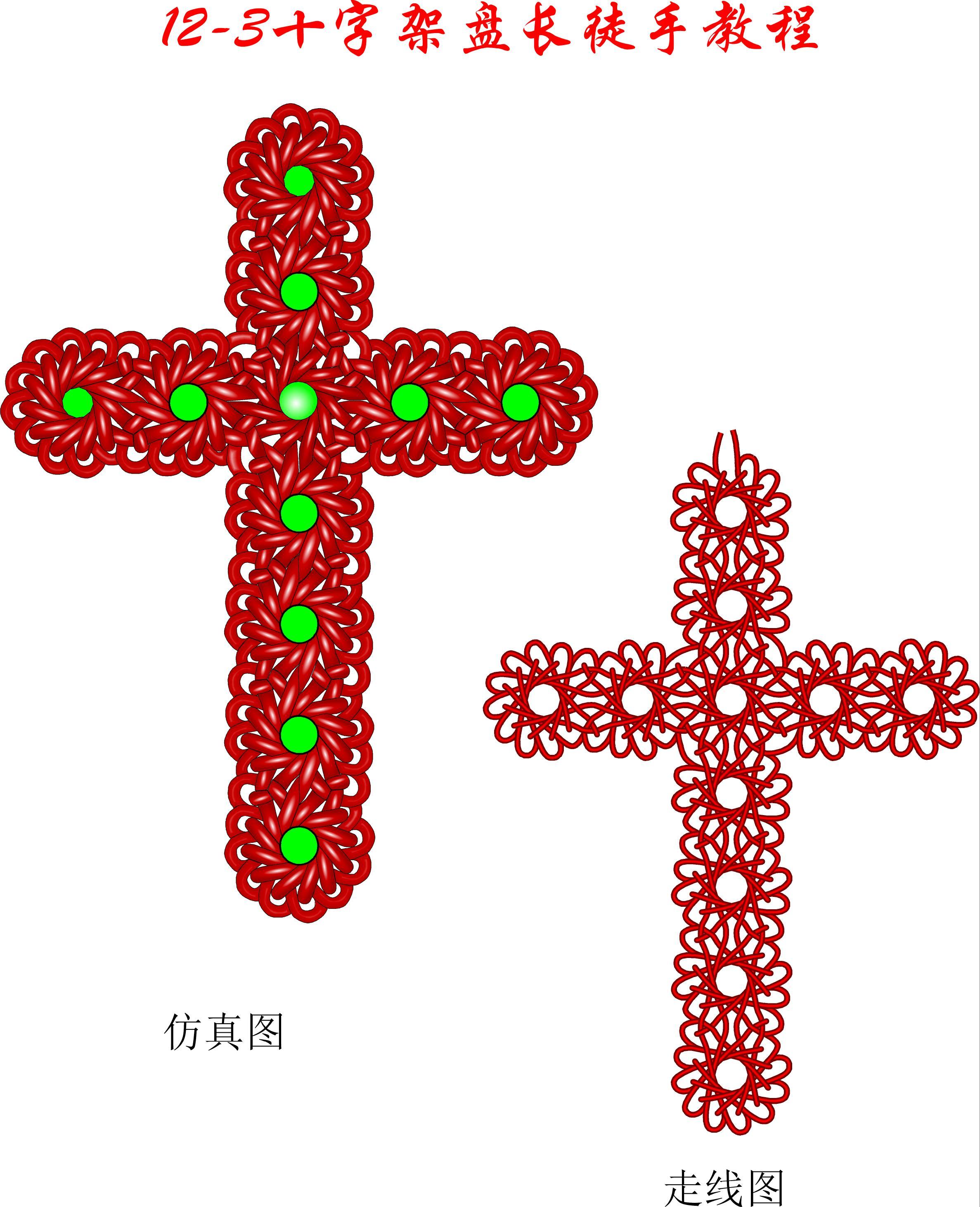 中国结论坛 12-3十字架盘长徒手教程 教程,盘纽扣结的制作方法,儿童简单的中国结编法,八盘中国结的编法图解 丑丑徒手编结 104839avz1uufm1s13sx81