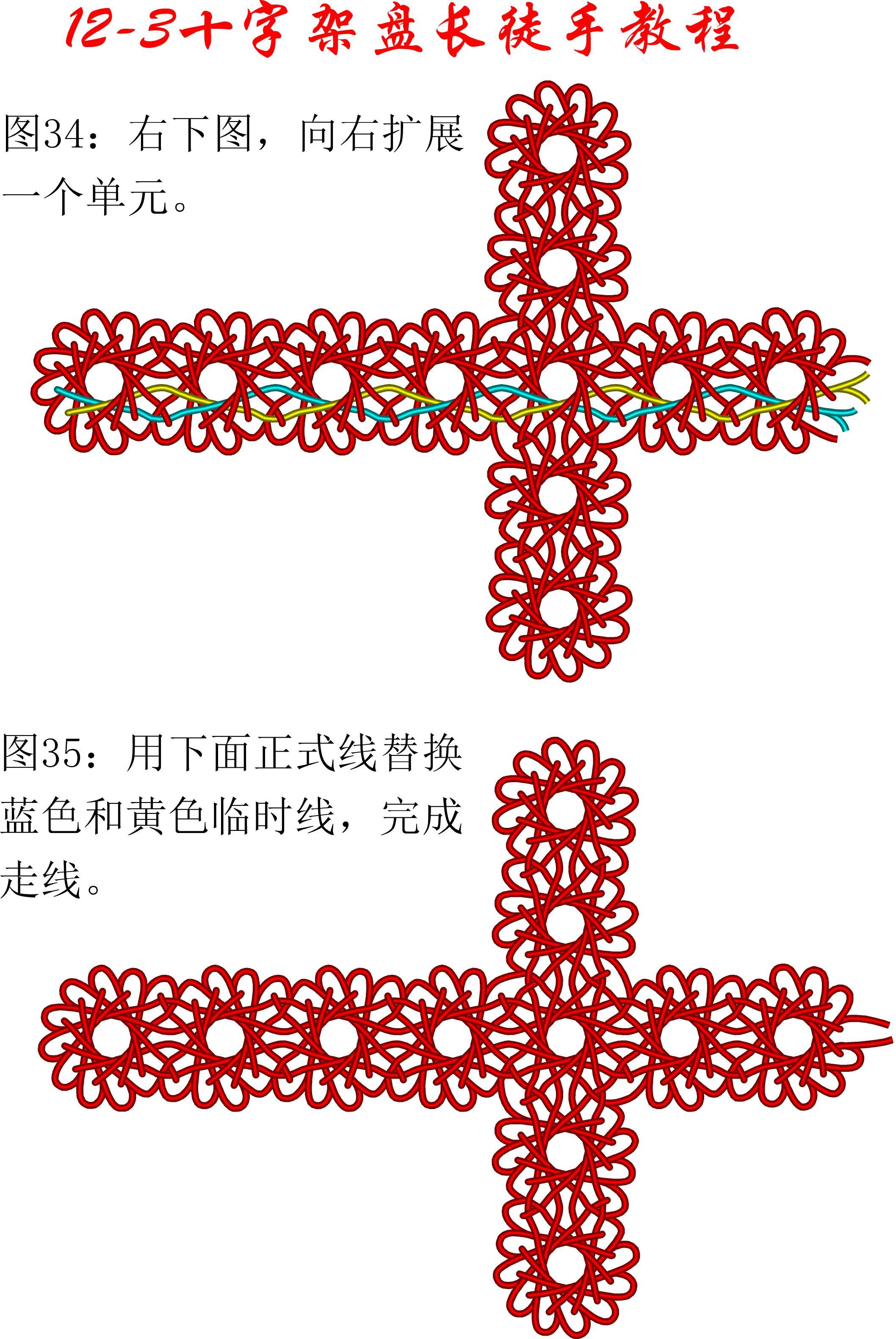 中国结论坛 12-3十字架盘长徒手教程 教程,盘纽扣结的制作方法,儿童简单的中国结编法,八盘中国结的编法图解 丑丑徒手编结 104846dhfxxn4b66boj6h4