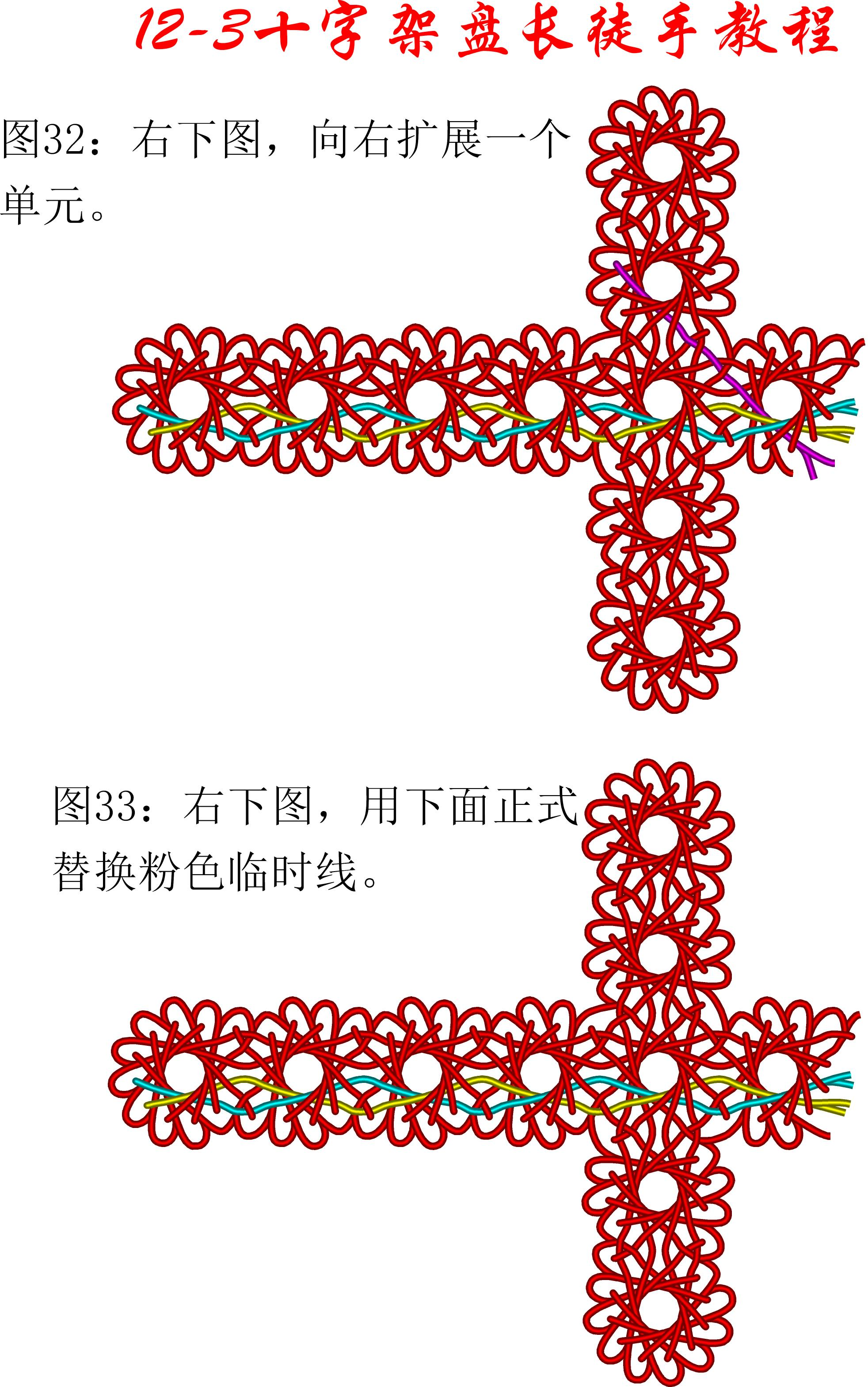 中国结论坛 12-3十字架盘长徒手教程 教程,盘纽扣结的制作方法,儿童简单的中国结编法,八盘中国结的编法图解 丑丑徒手编结 104846uddkleel5t0txylx