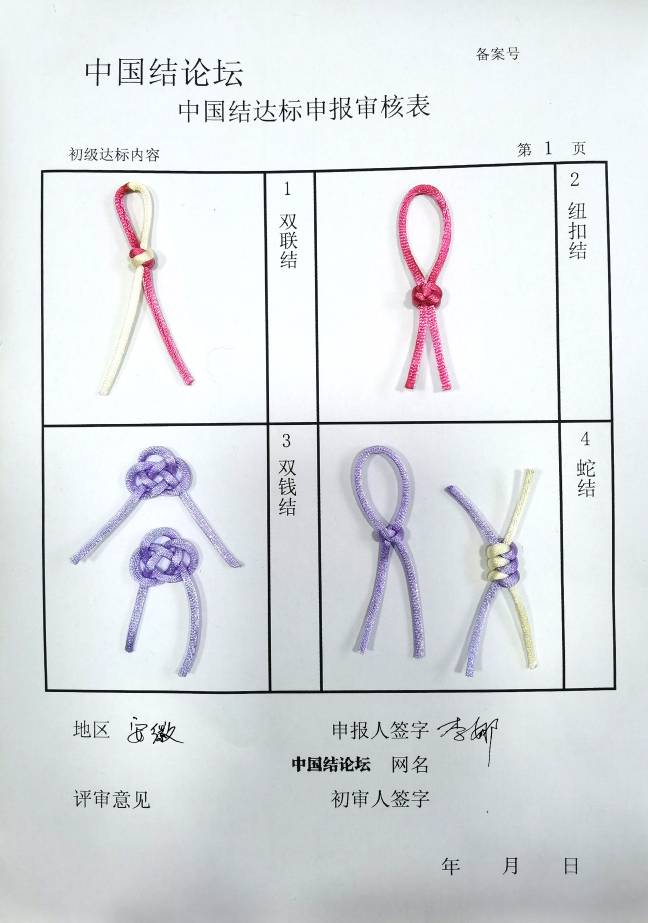 中国结论坛 初级考核贴  中国绳结艺术分级达标审核 152526o6z36f6xcx0jjc91