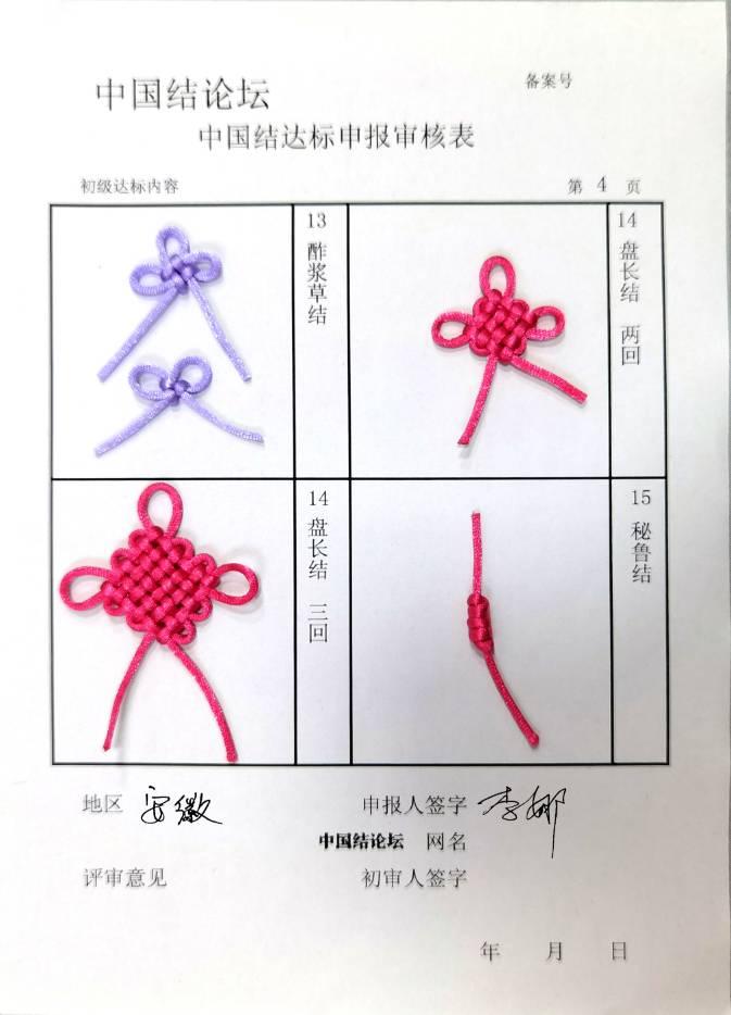 中国结论坛 初级考核贴  中国绳结艺术分级达标审核 152528lsgz1jg9ztjkfinf