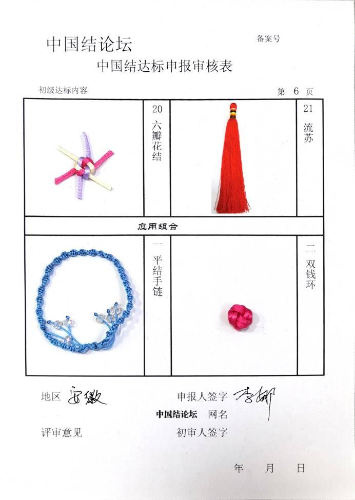 中国结论坛 初级考核贴  中国绳结艺术分级达标审核 152529zzjpoo24244h2rj2