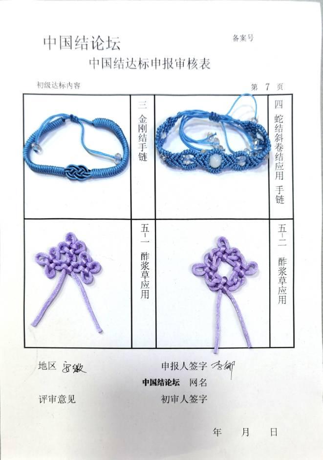 中国结论坛 初级考核贴  中国绳结艺术分级达标审核 152530gc6mqsgsubywc6yf