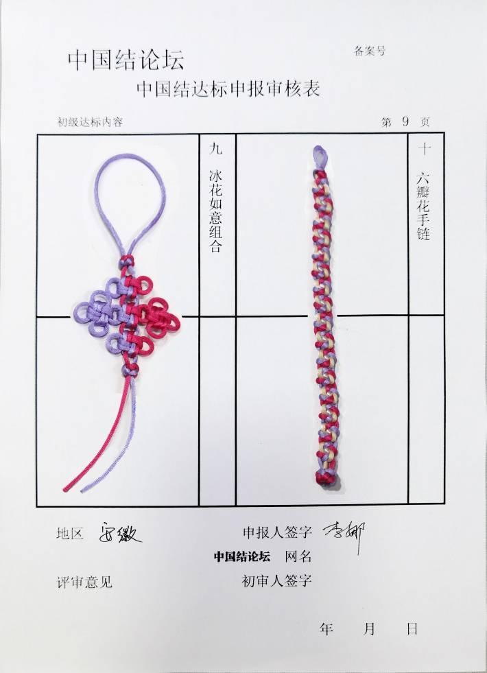 中国结论坛 初级考核贴  中国绳结艺术分级达标审核 152531mzd93sxb3i2xt75i