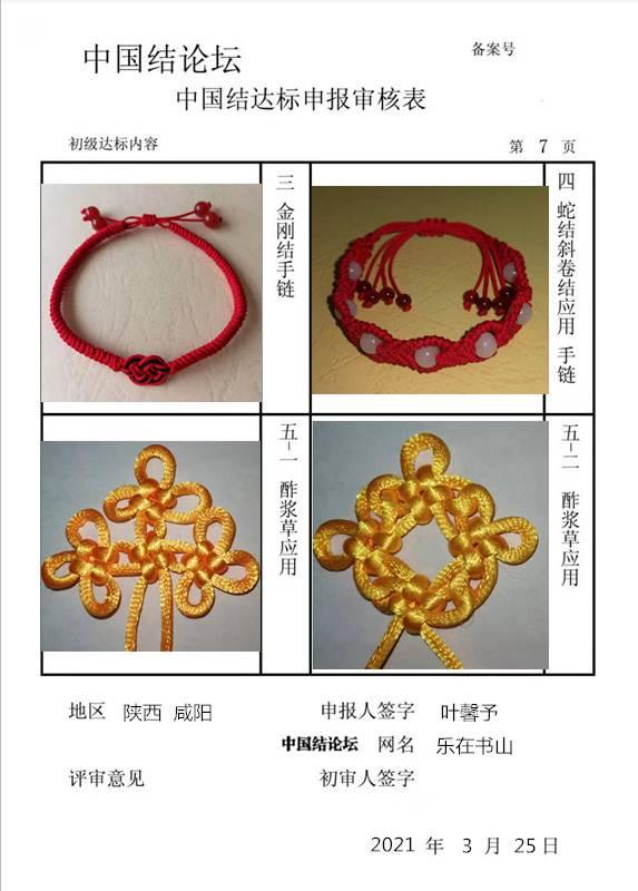 中国结论坛   中国绳结艺术分级达标审核 160338mv18l50qqivl5il2