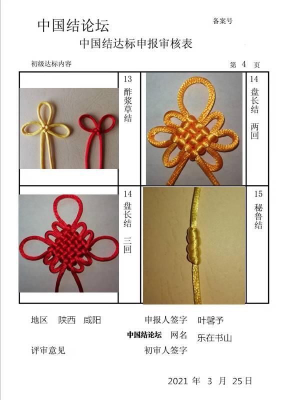 中国结论坛   中国绳结艺术分级达标审核 160338wb5zbbryrqo3656z