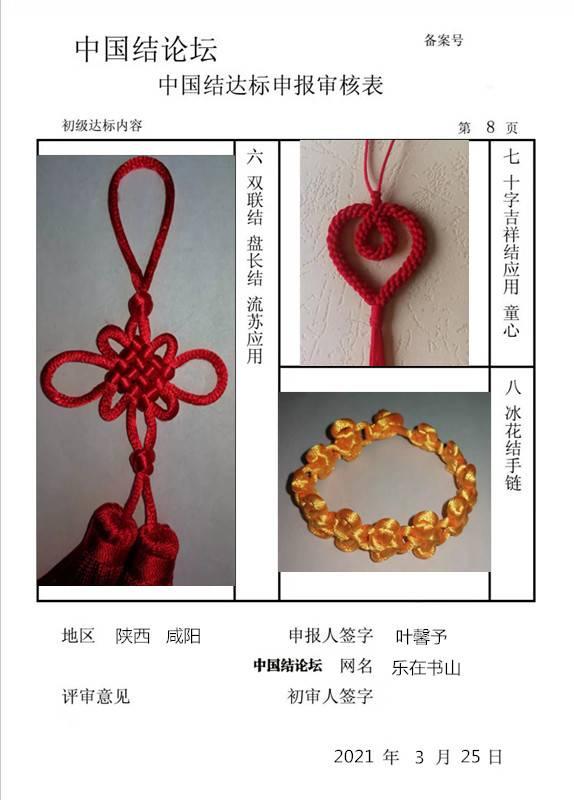 中国结论坛   中国绳结艺术分级达标审核 160339jvacjj0bjgkzgvtq