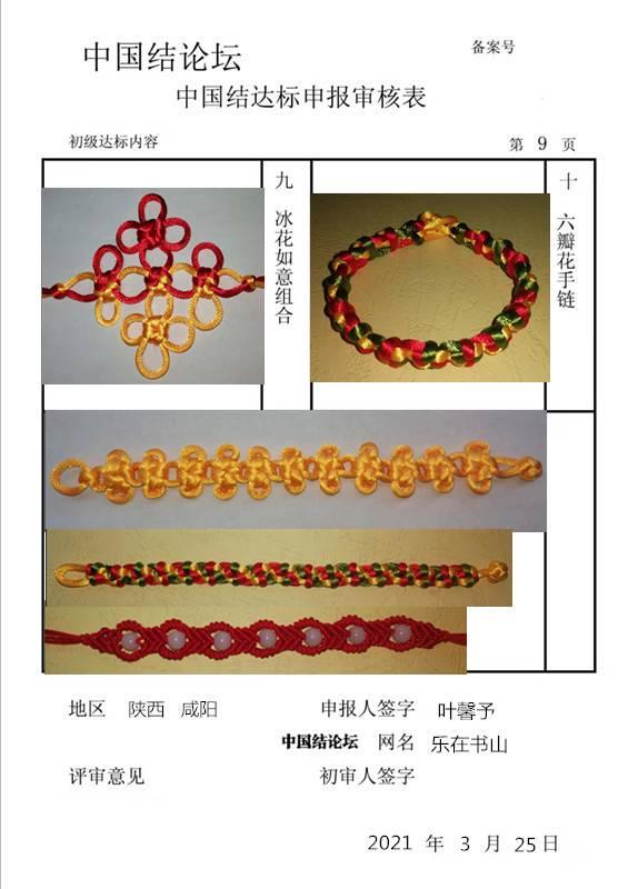 中国结论坛   中国绳结艺术分级达标审核 160508su49ygqsq4l44d2s