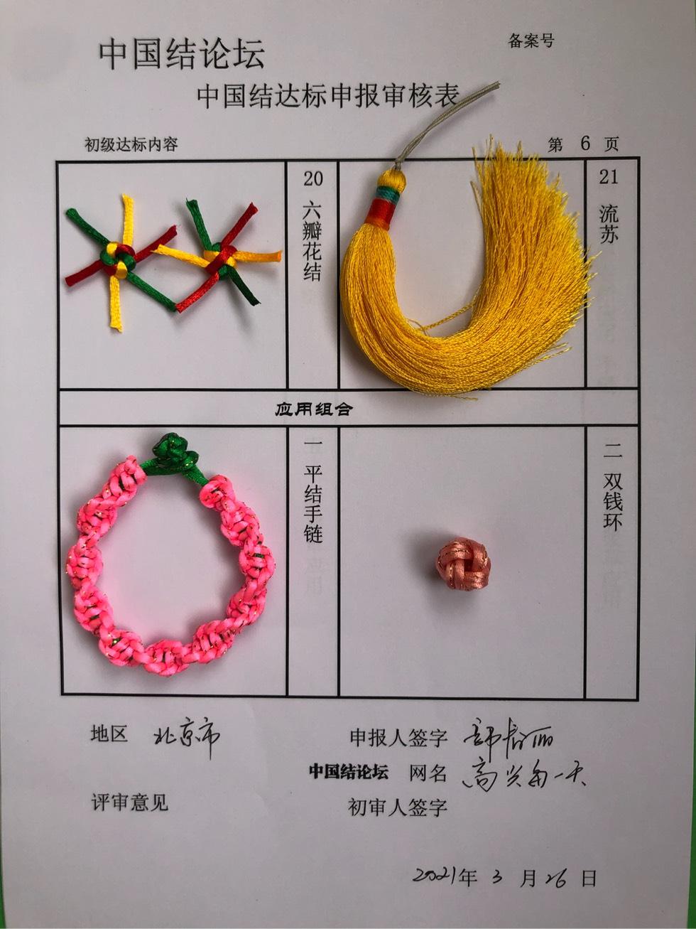 中国结论坛 高兴每一天—初级达标申请稿件  中国绳结艺术分级达标审核 151928t5mt7x005r77bzmr