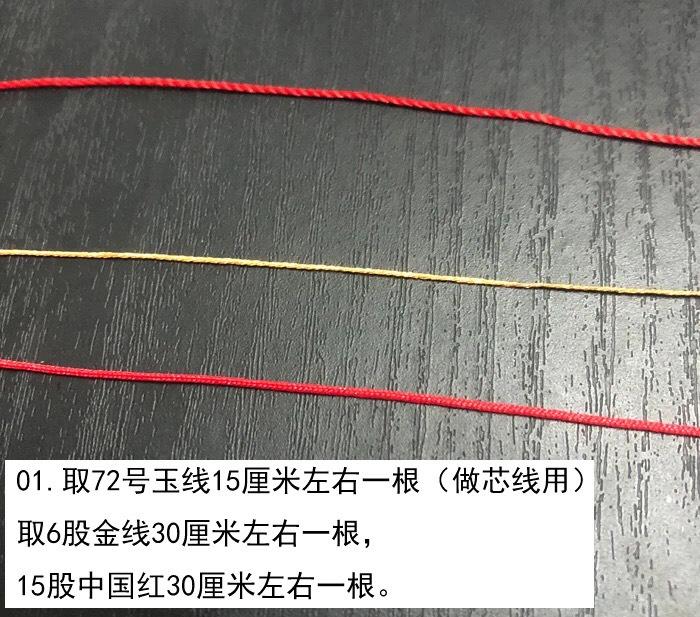 中国结论坛 守护神手绳 龙的守护神,手绳,红手绳,马的守护神,手绳怎么戴 图文教程区 073407ujzfkfkmroydrsoi