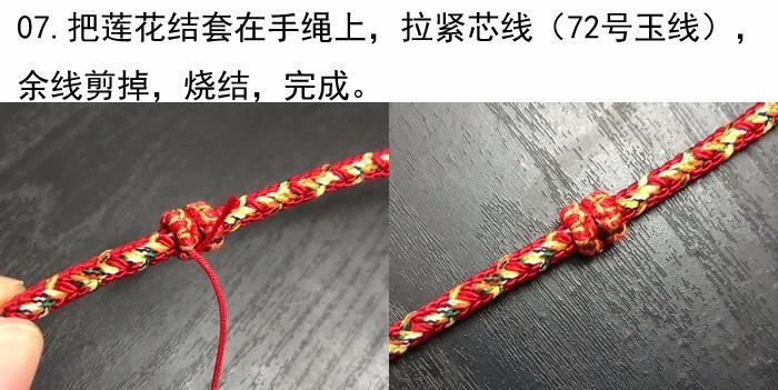 中国结论坛 守护神手绳 龙的守护神,手绳,红手绳,马的守护神,手绳怎么戴 图文教程区 073412ud4yuvyiv0ve4fip