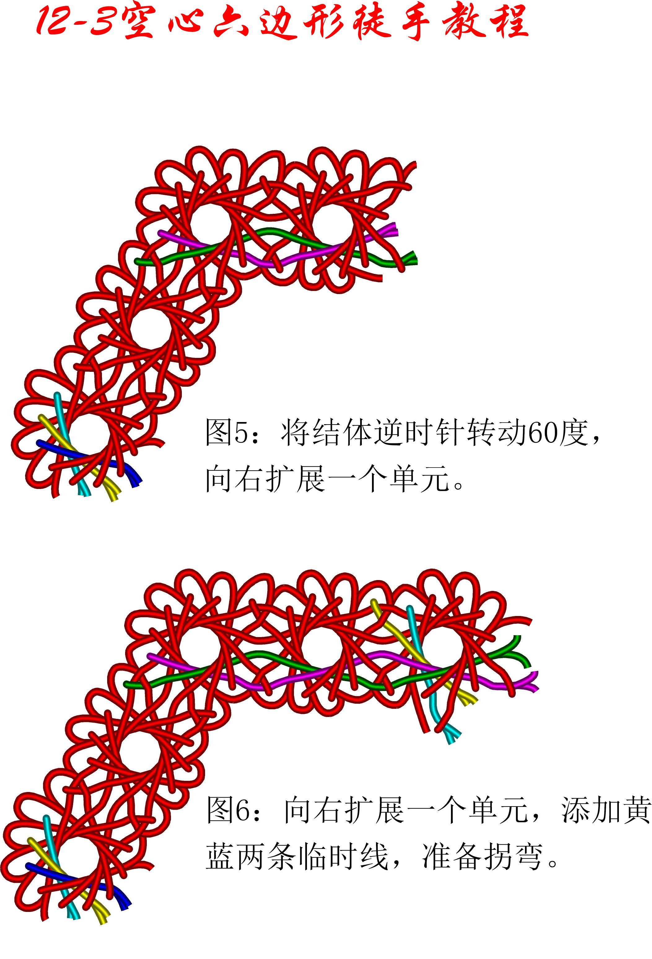 中国结论坛 12-3空心六边形盘长徒手教程 教程,六边形灯笼,六边形盒子,剪纸六边形 丑丑徒手编结 110434lll33sxlza3b2i25