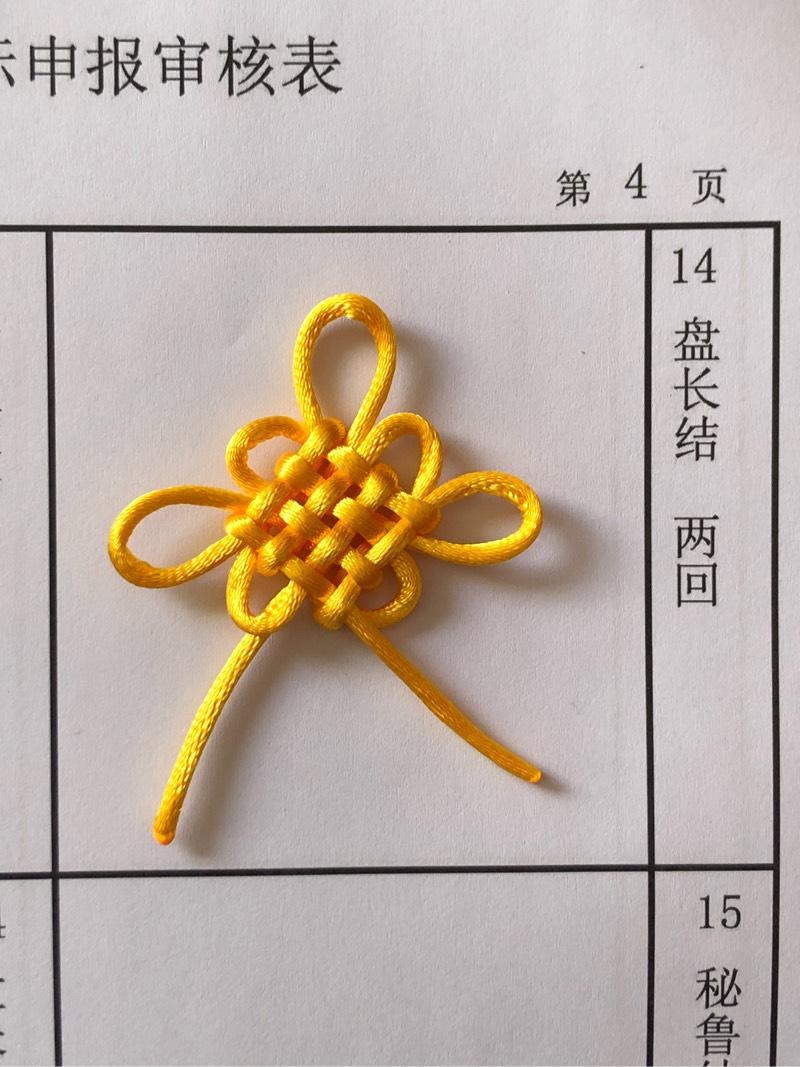 中国结论坛   中国绳结艺术分级达标审核 122210boo8i28qrhibhoq1