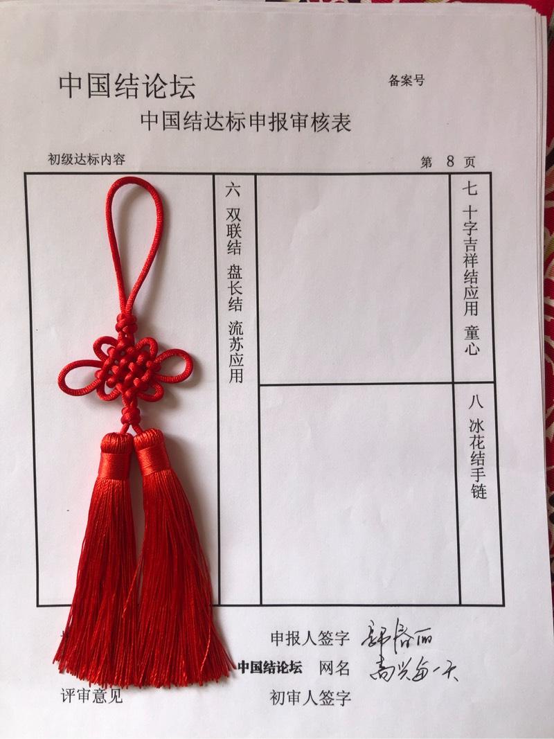 中国结论坛   中国绳结艺术分级达标审核 122226spvxw3hvgbggppbr