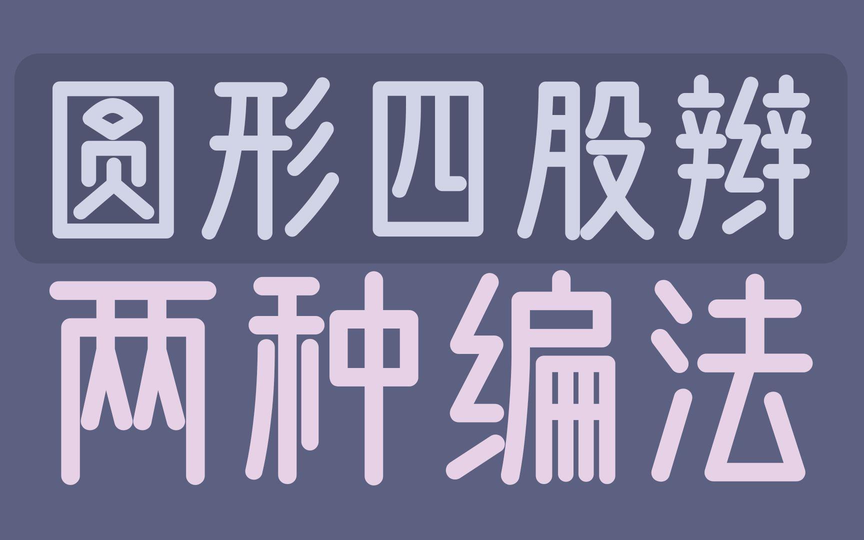 中国结论坛 圆形四股辫编法视频教程,两种编织方法教你如何编织 教程,鱼骨辫怎么编视频教程,藏辫的编发教程,圆辫,六股圆辫的编法图解法 视频教程区 093436lf0q3qry6v1c8frf