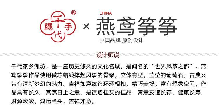 中国结论坛 千代手绳燕鸢筝筝 乘鸾,阿鸢,杳鸢,清鸢,鸢浅 作品展示 174612h5nc3nci2ik1s7d0