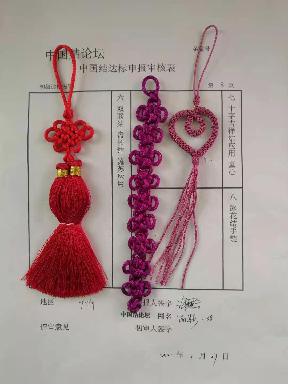 中国结论坛   中国绳结艺术分级达标审核 111005kglw6nw6n6lnhwgn
