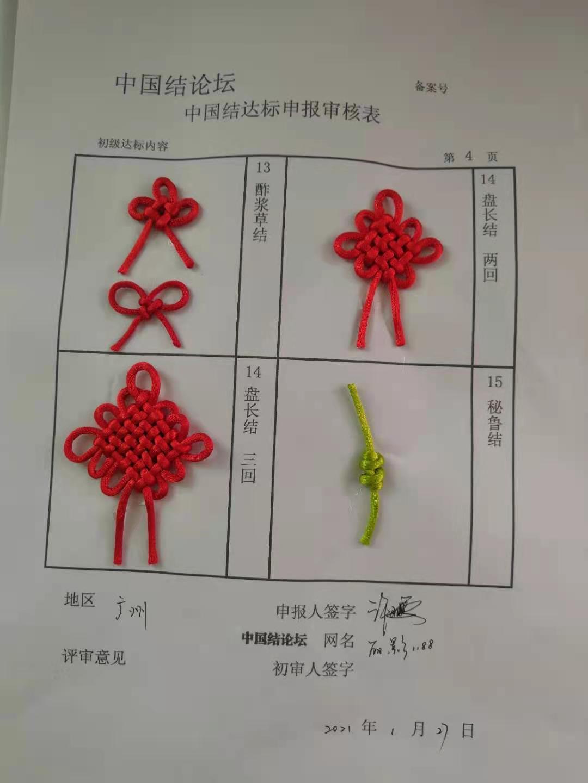 中国结论坛   中国绳结艺术分级达标审核 111005p611c9qi7ki618zj