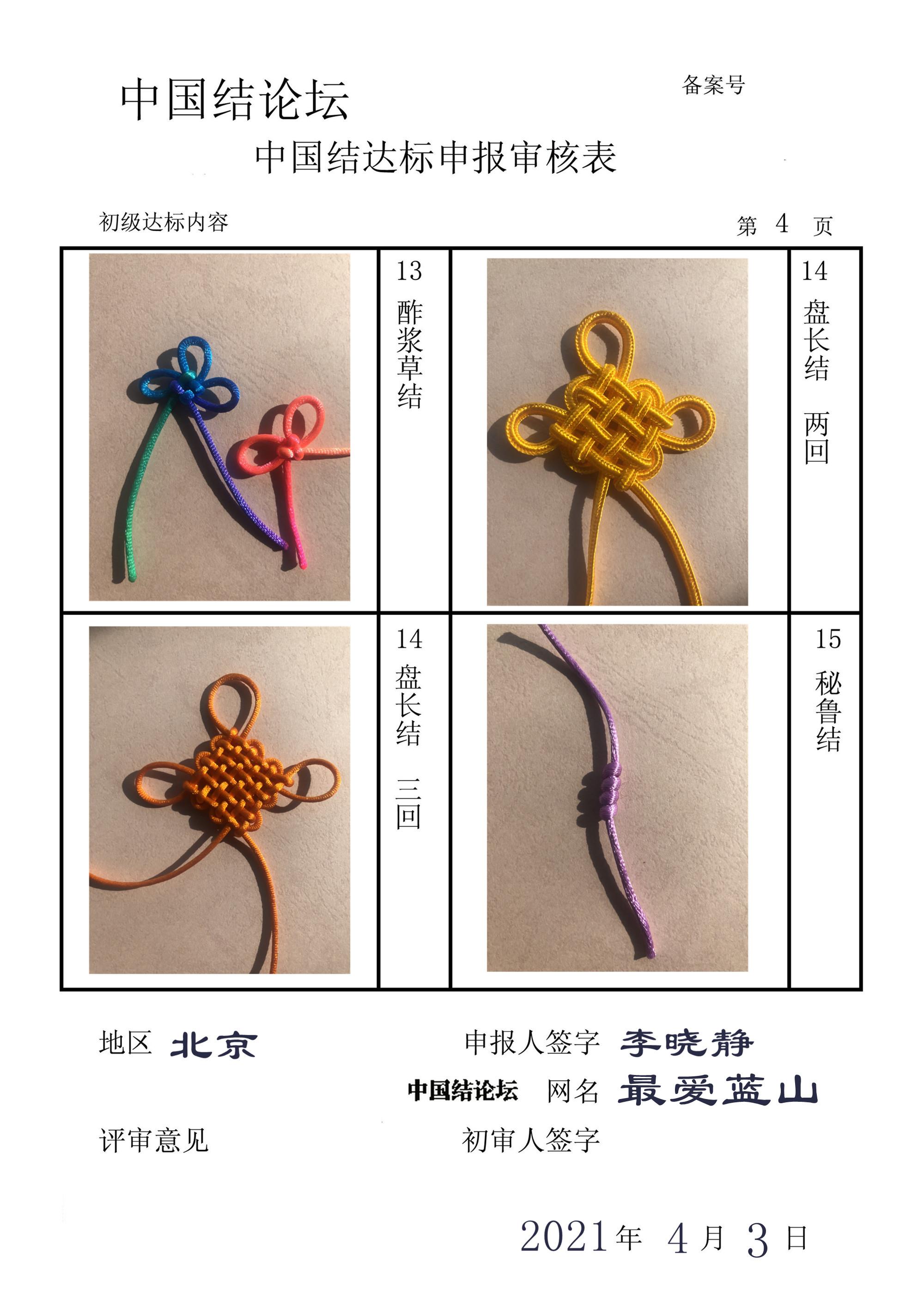 中国结论坛 最爱蓝山_初级达标申请稿件提交  中国绳结艺术分级达标审核 181535qus87q8v878quq98