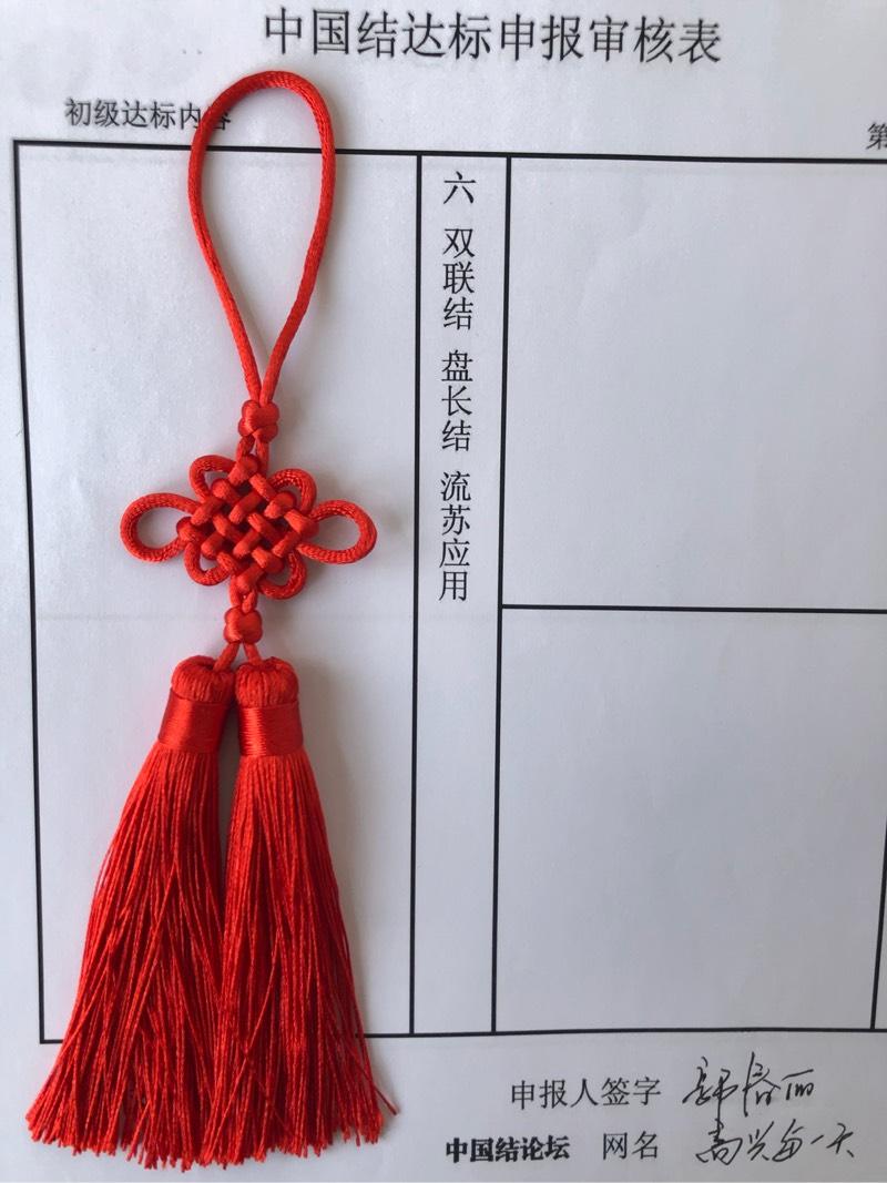 中国结论坛   中国绳结艺术分级达标审核 112525ae7zigunkbbxuem3