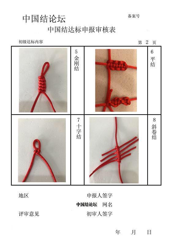 中国结论坛 初级提交审核  中国绳结艺术分级达标审核 193351hlkd02809zyyp0yl