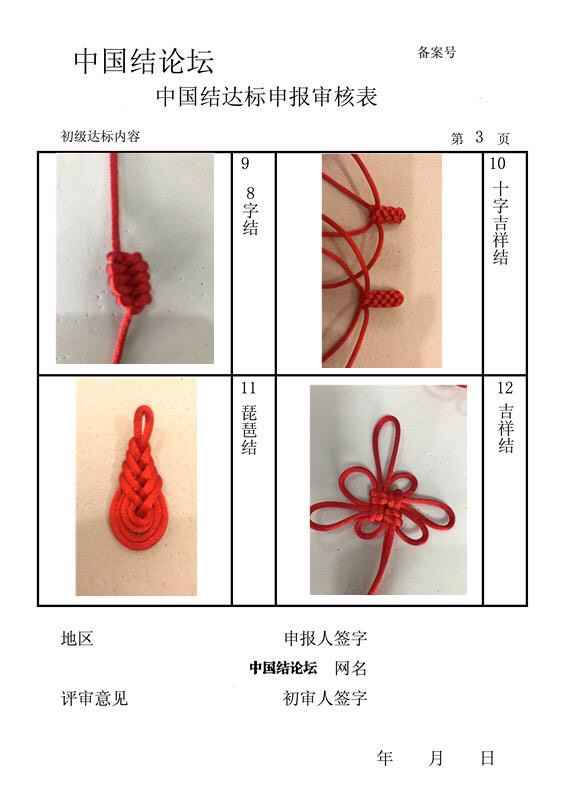 中国结论坛 初级提交审核  中国绳结艺术分级达标审核 193352soti578ozcd8878t