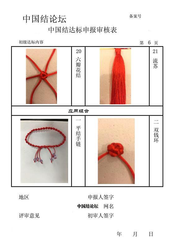 中国结论坛 初级提交审核  中国绳结艺术分级达标审核 193353n3t6b3v3zcbbuc6h