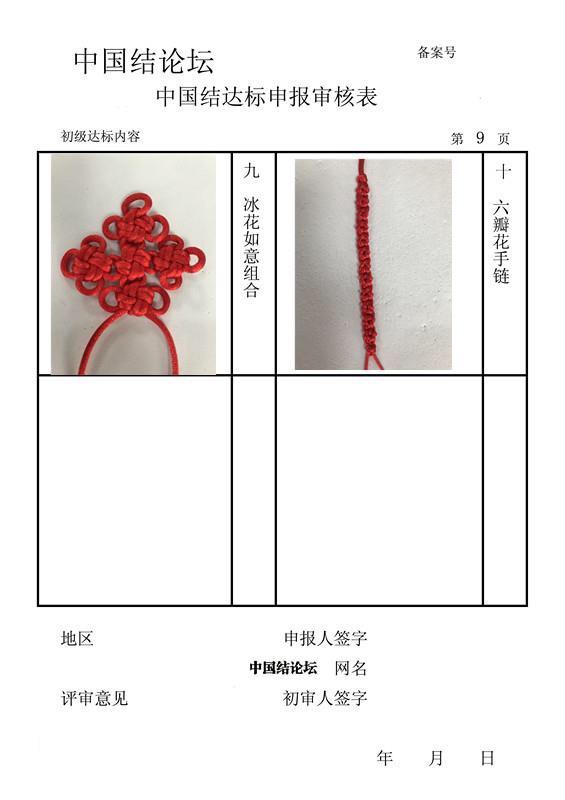 中国结论坛 初级提交审核  中国绳结艺术分级达标审核 193355cg1ihdcigluqzgul