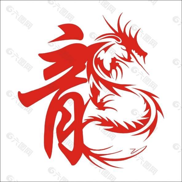 中国结论坛 龙(龍) 帮帮龙,他是龙 作品展示 191829c9lk4hxq59k067sm