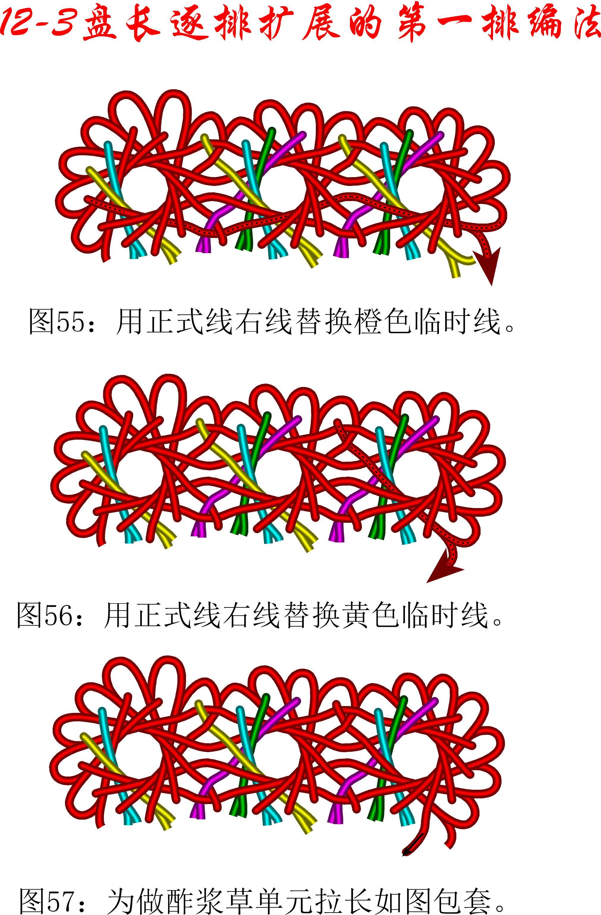 中国结论坛 12-3排扩展法第一排的基盘长编法教程 教程,共基接法,扩展法定义,定基分析法,扩展编码法 丑丑徒手编结 111458d5se1098m9ss4mz0