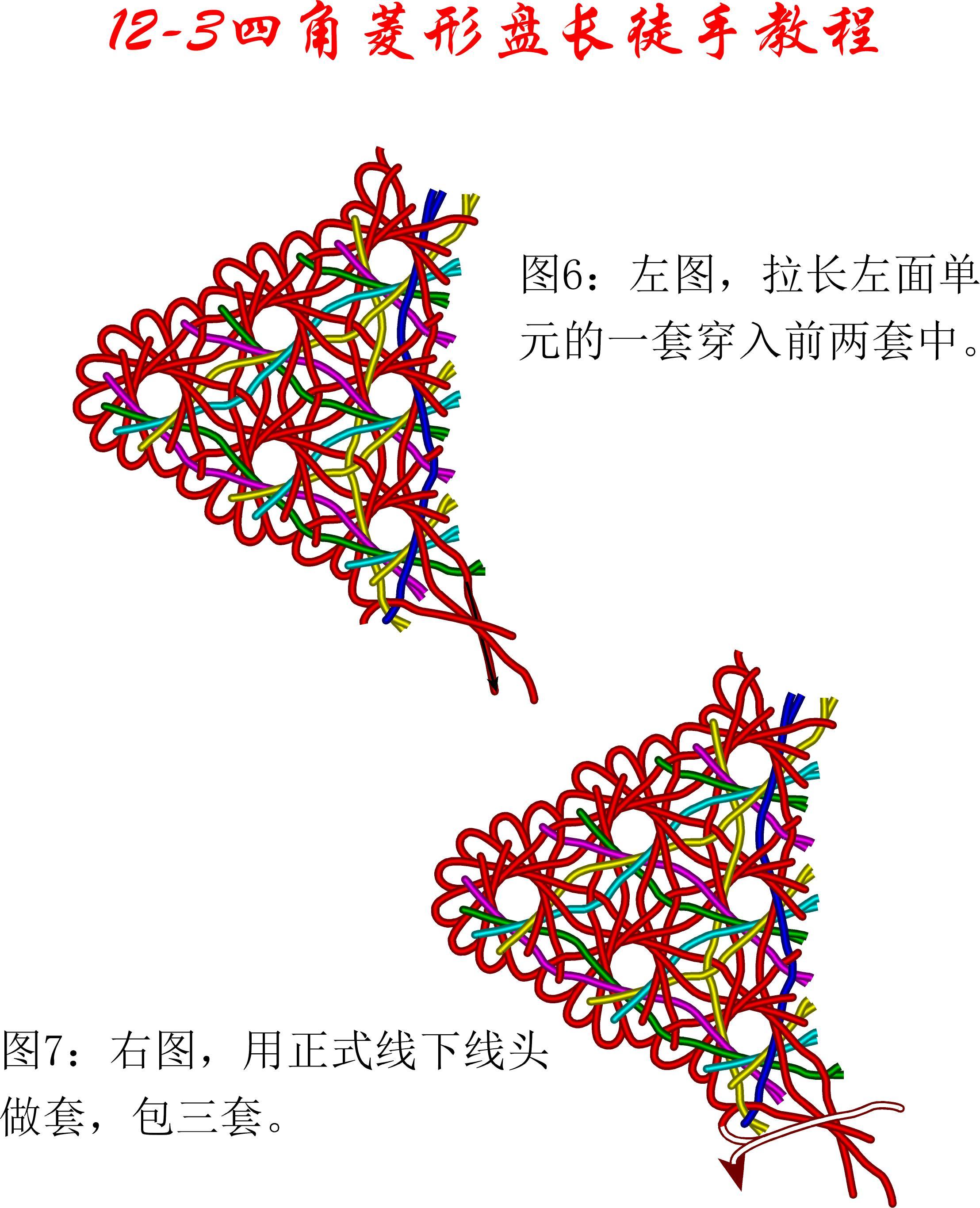 中国结论坛 12-3四角菱形盘长徒手教程 教程,菱形实心花的编织图解,长方形做菱形怎么做,长方形分菱形图解,菱形四边一样长吗 丑丑徒手编结 133833ugi6gloob4lp6cz6