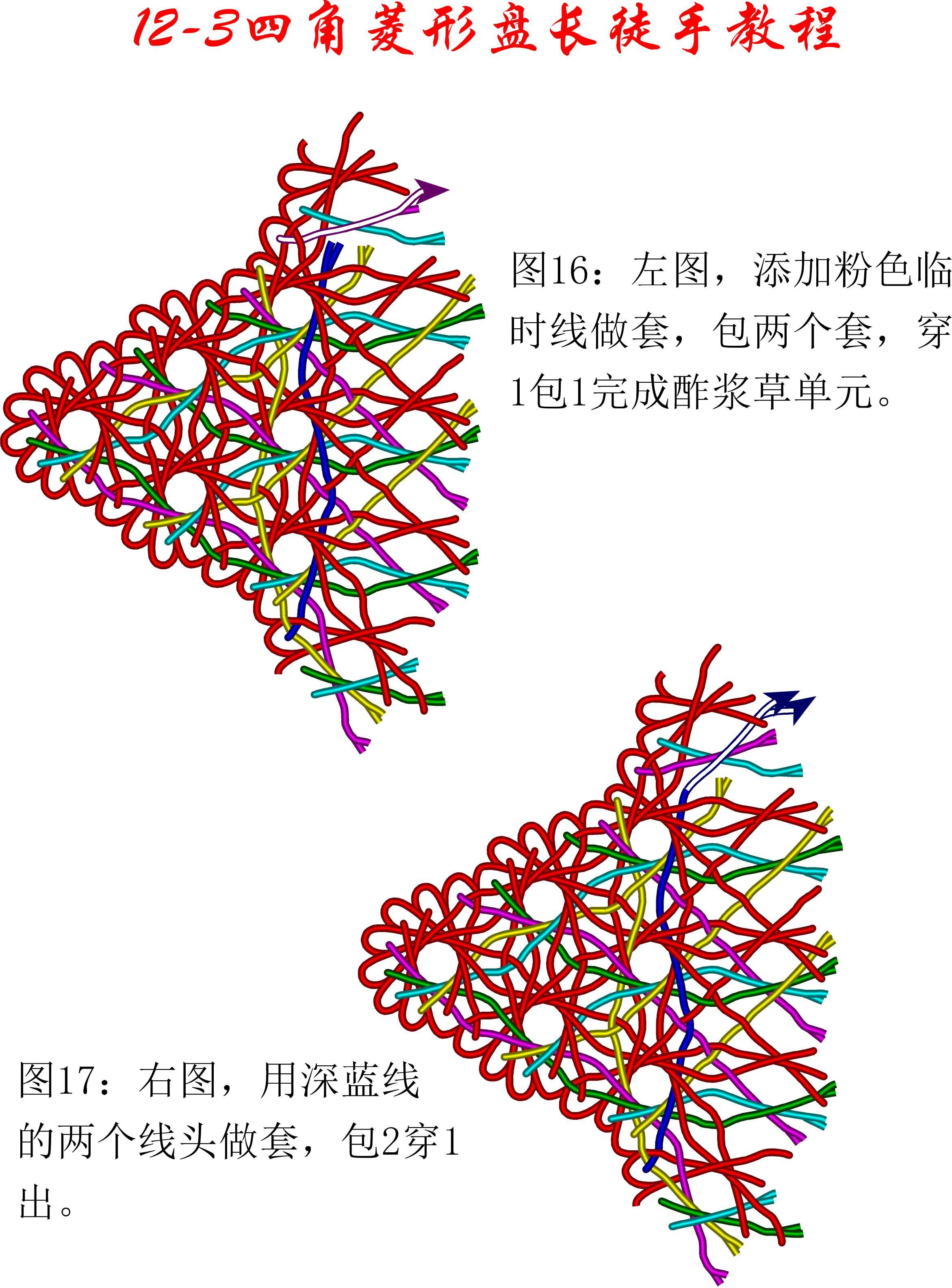 中国结论坛 12-3四角菱形盘长徒手教程 教程,菱形实心花的编织图解,长方形做菱形怎么做,长方形分菱形图解,菱形四边一样长吗 丑丑徒手编结 133836bnjljffftee1mnff