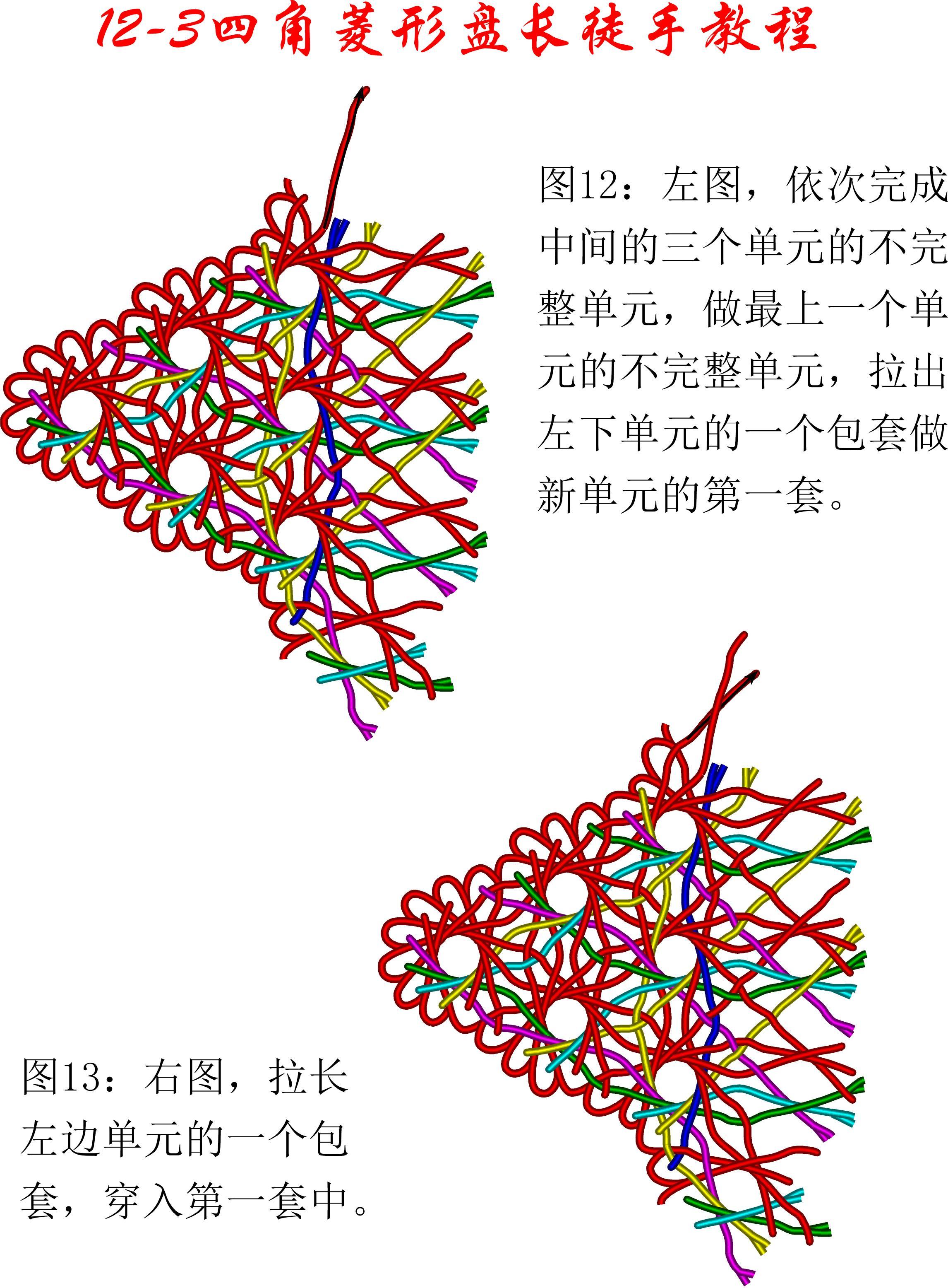 中国结论坛 12-3四角菱形盘长徒手教程 教程,菱形实心花的编织图解,长方形做菱形怎么做,长方形分菱形图解,菱形四边一样长吗 丑丑徒手编结 133836oq2qxv4udcfln88g