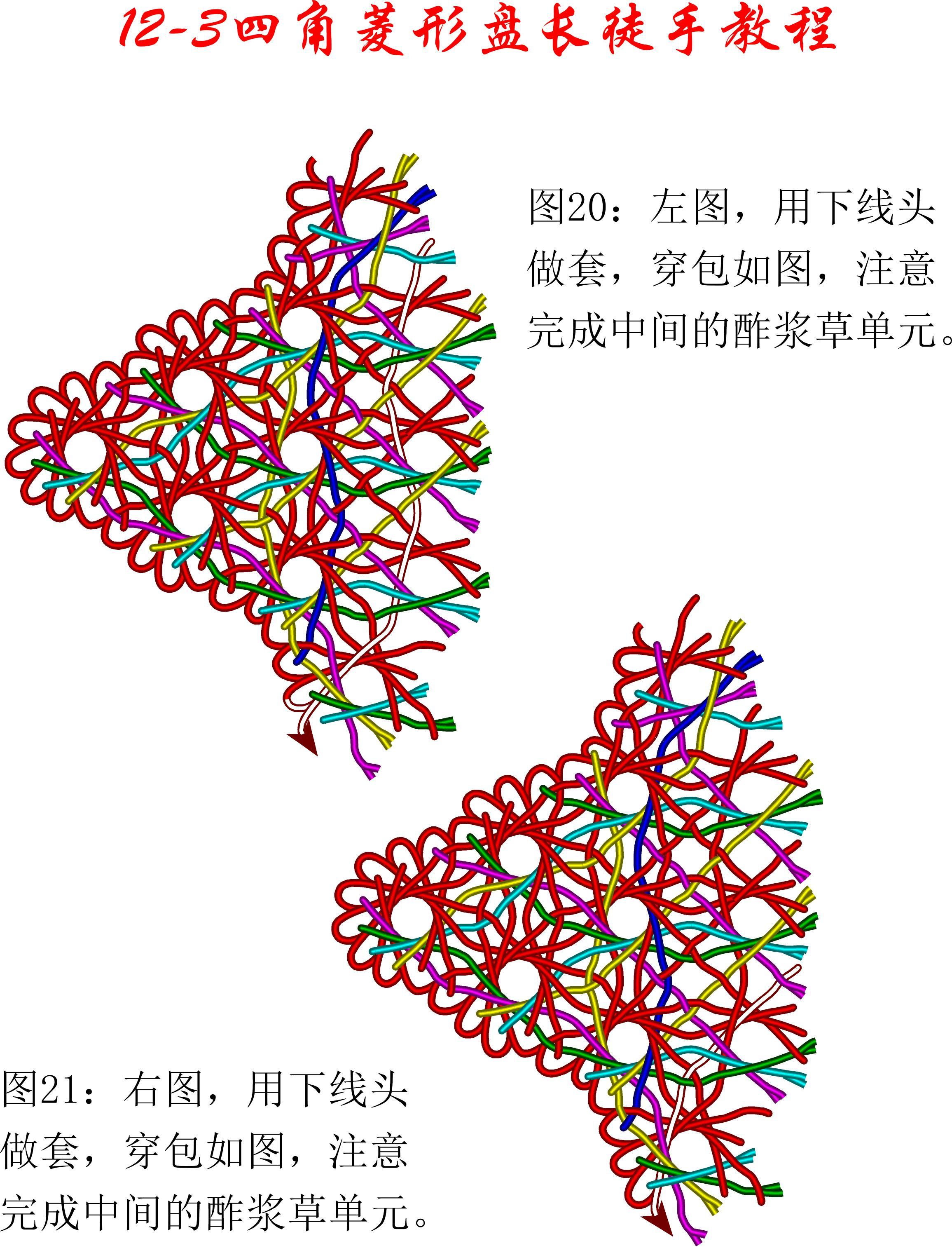 中国结论坛 12-3四角菱形盘长徒手教程 教程,菱形实心花的编织图解,长方形做菱形怎么做,长方形分菱形图解,菱形四边一样长吗 丑丑徒手编结 133838jvpch9zxxvz4jeez