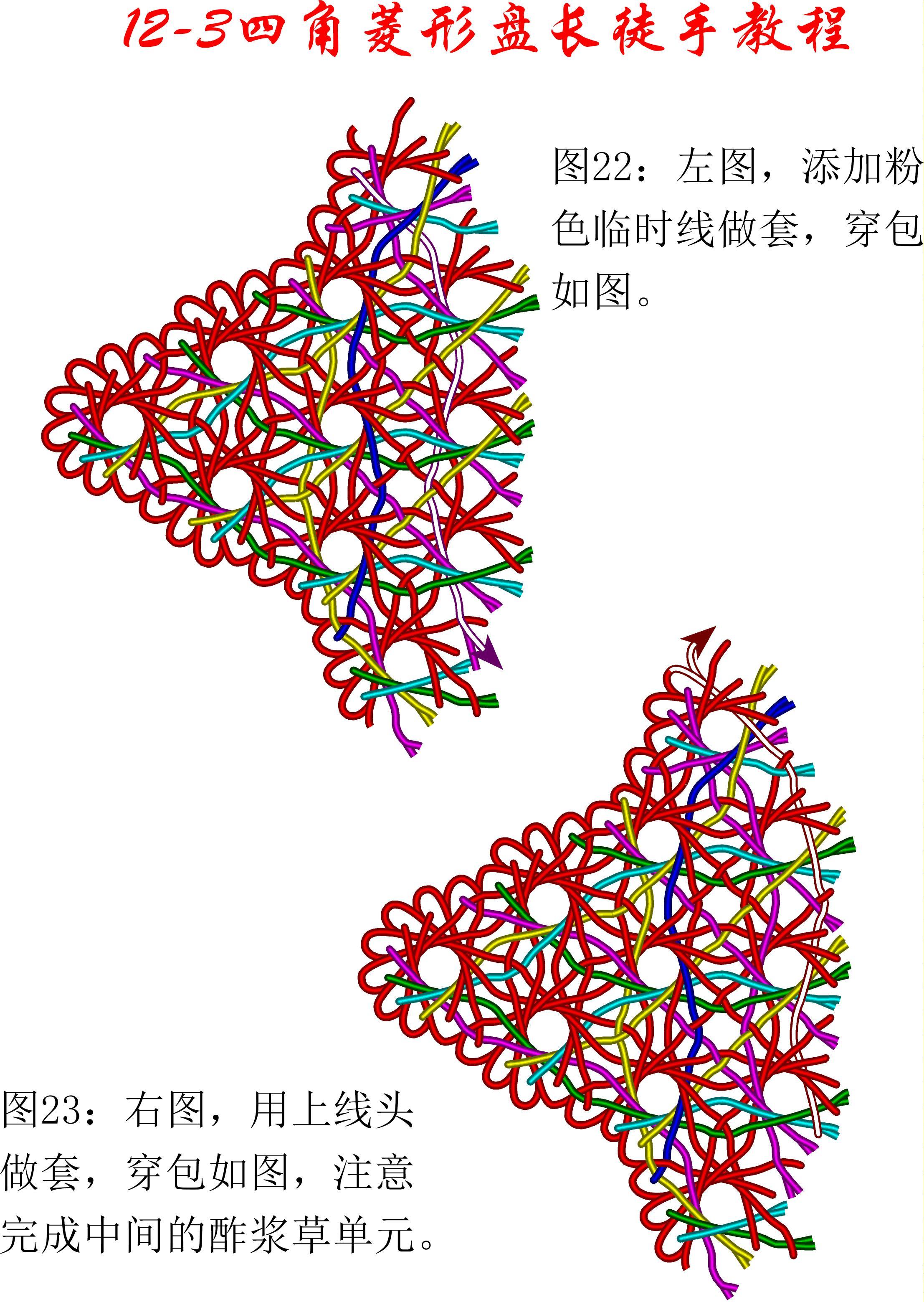 中国结论坛 12-3四角菱形盘长徒手教程 教程,菱形实心花的编织图解,长方形做菱形怎么做,长方形分菱形图解,菱形四边一样长吗 丑丑徒手编结 133838m8lg6eeeljvgyeqy
