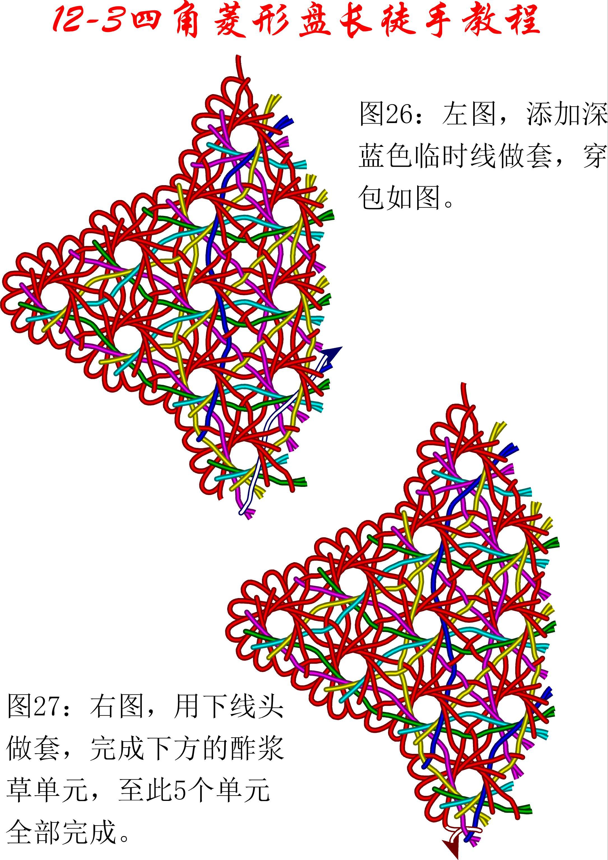 中国结论坛 12-3四角菱形盘长徒手教程 教程,菱形实心花的编织图解,长方形做菱形怎么做,长方形分菱形图解,菱形四边一样长吗 丑丑徒手编结 133839yh9hb4nsif28vlid