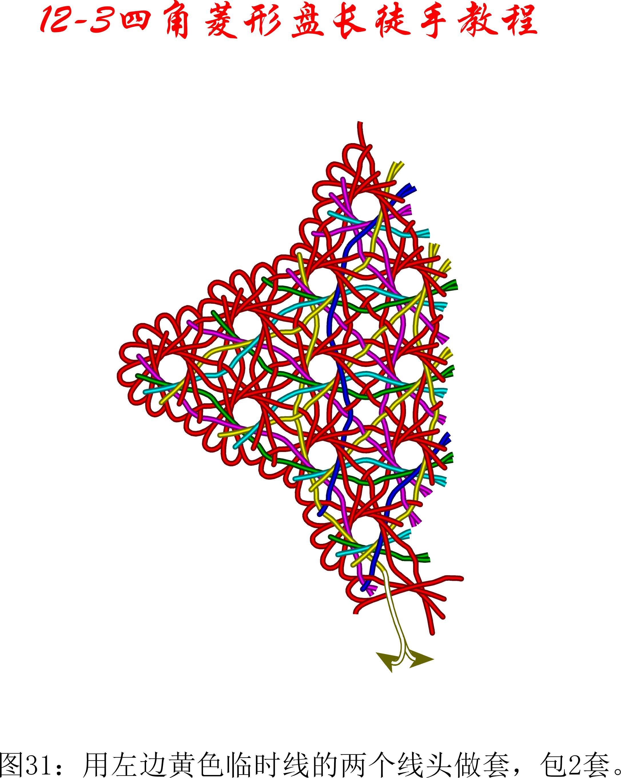 中国结论坛 12-3四角菱形盘长徒手教程 教程,菱形实心花的编织图解,长方形做菱形怎么做,长方形分菱形图解,菱形四边一样长吗 丑丑徒手编结 133841laimhfhx7y4ae7ih