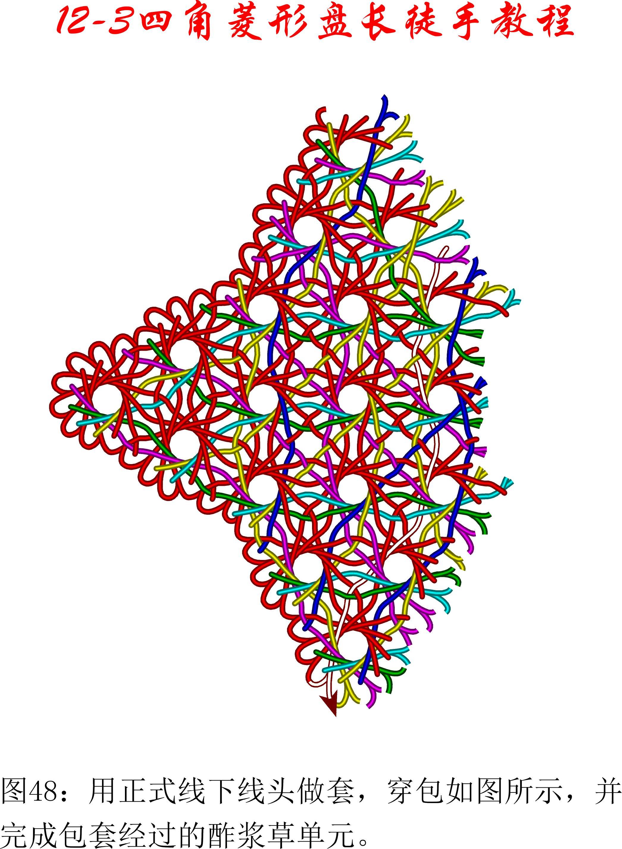 中国结论坛 12-3四角菱形盘长徒手教程 教程,菱形实心花的编织图解,长方形做菱形怎么做,长方形分菱形图解,菱形四边一样长吗 丑丑徒手编结 133851qi4ssm7lwygy7wtk
