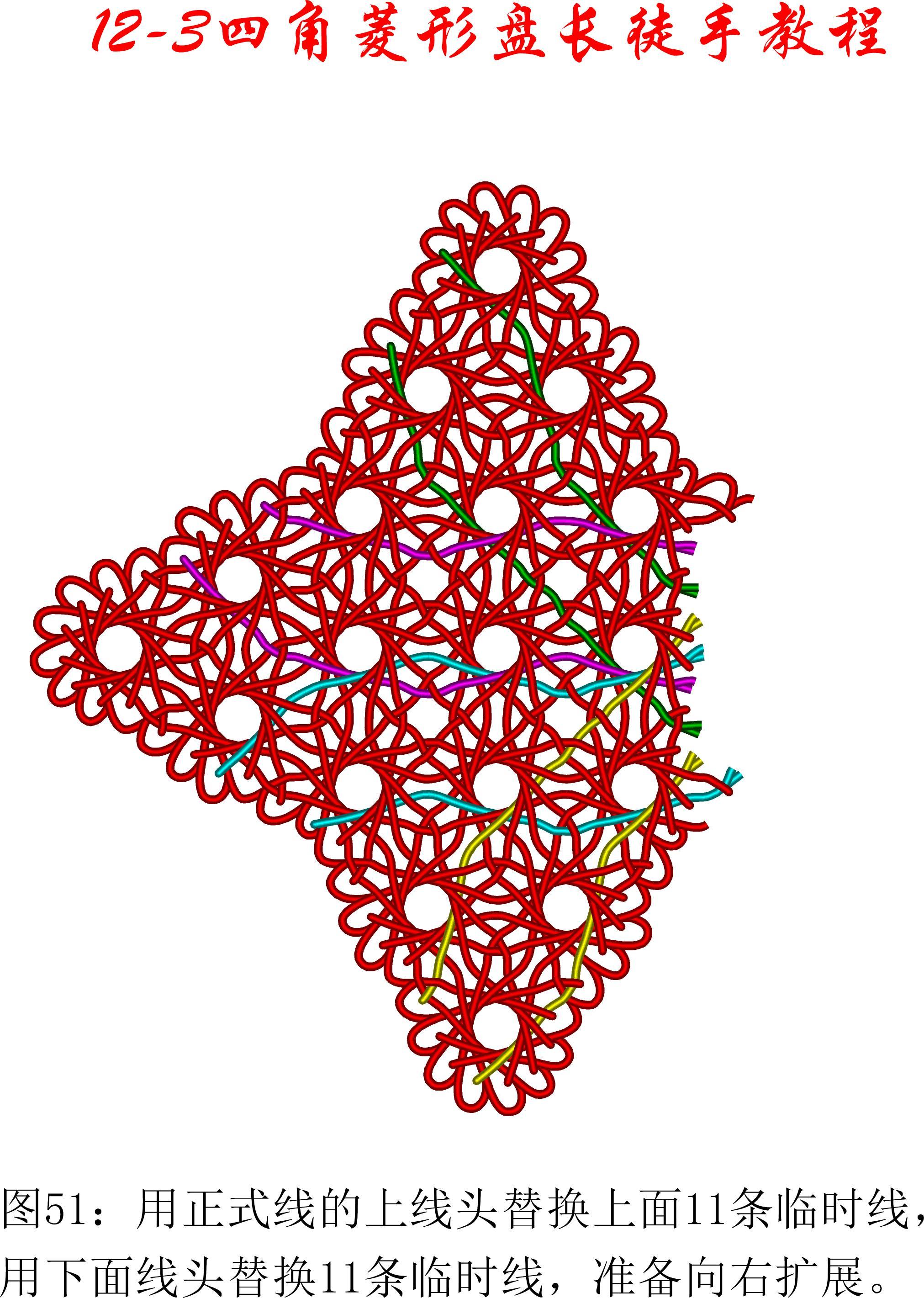 中国结论坛 12-3四角菱形盘长徒手教程 教程,菱形实心花的编织图解,长方形做菱形怎么做,长方形分菱形图解,菱形四边一样长吗 丑丑徒手编结 133853gcj676rernjcesv8