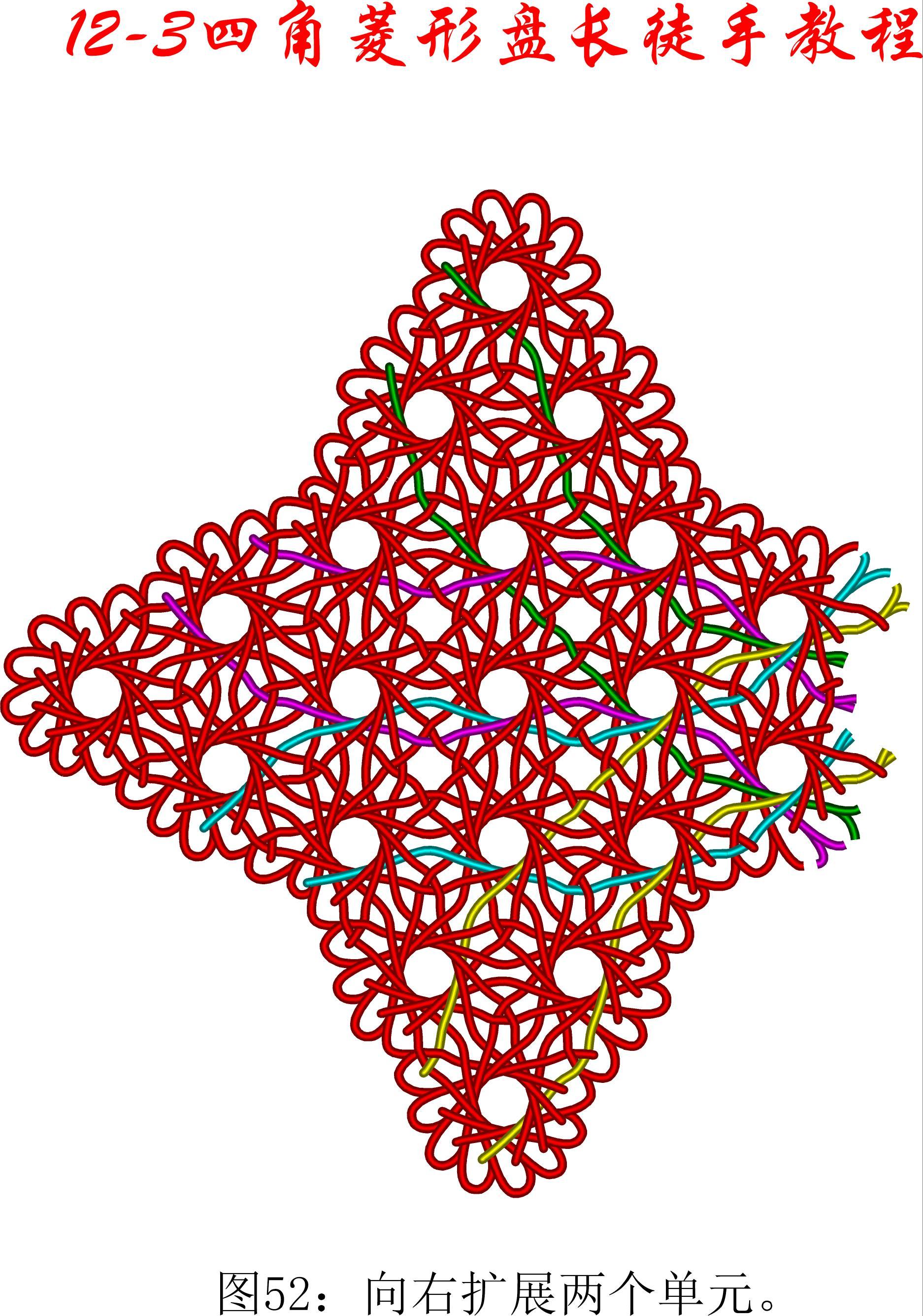 中国结论坛 12-3四角菱形盘长徒手教程 教程,菱形实心花的编织图解,长方形做菱形怎么做,长方形分菱形图解,菱形四边一样长吗 丑丑徒手编结 133854aioewoaf9olxw3ar
