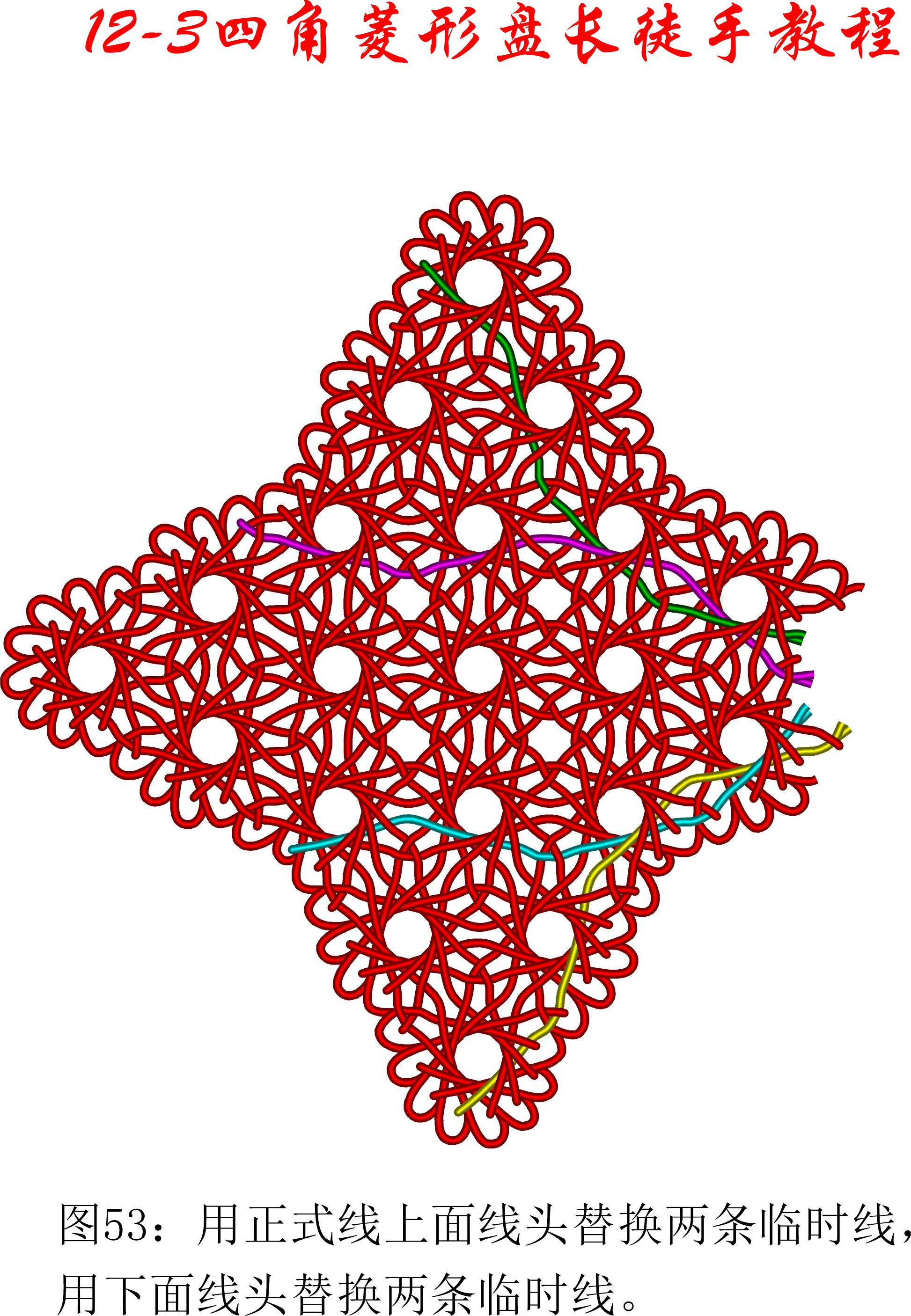 中国结论坛 12-3四角菱形盘长徒手教程 教程,菱形实心花的编织图解,长方形做菱形怎么做,长方形分菱形图解,菱形四边一样长吗 丑丑徒手编结 133854p188u808vq8yyv1i