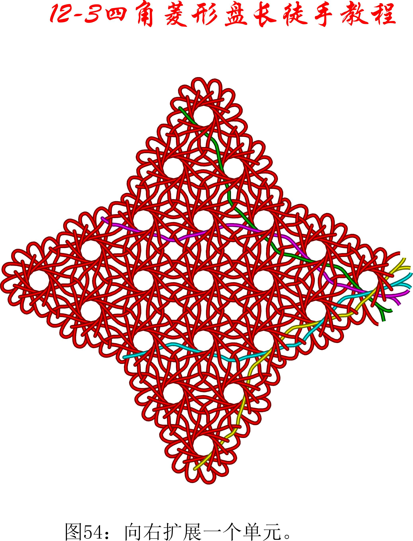 中国结论坛 12-3四角菱形盘长徒手教程 教程,菱形实心花的编织图解,长方形做菱形怎么做,长方形分菱形图解,菱形四边一样长吗 丑丑徒手编结 133855x1n10k119unfnmf1