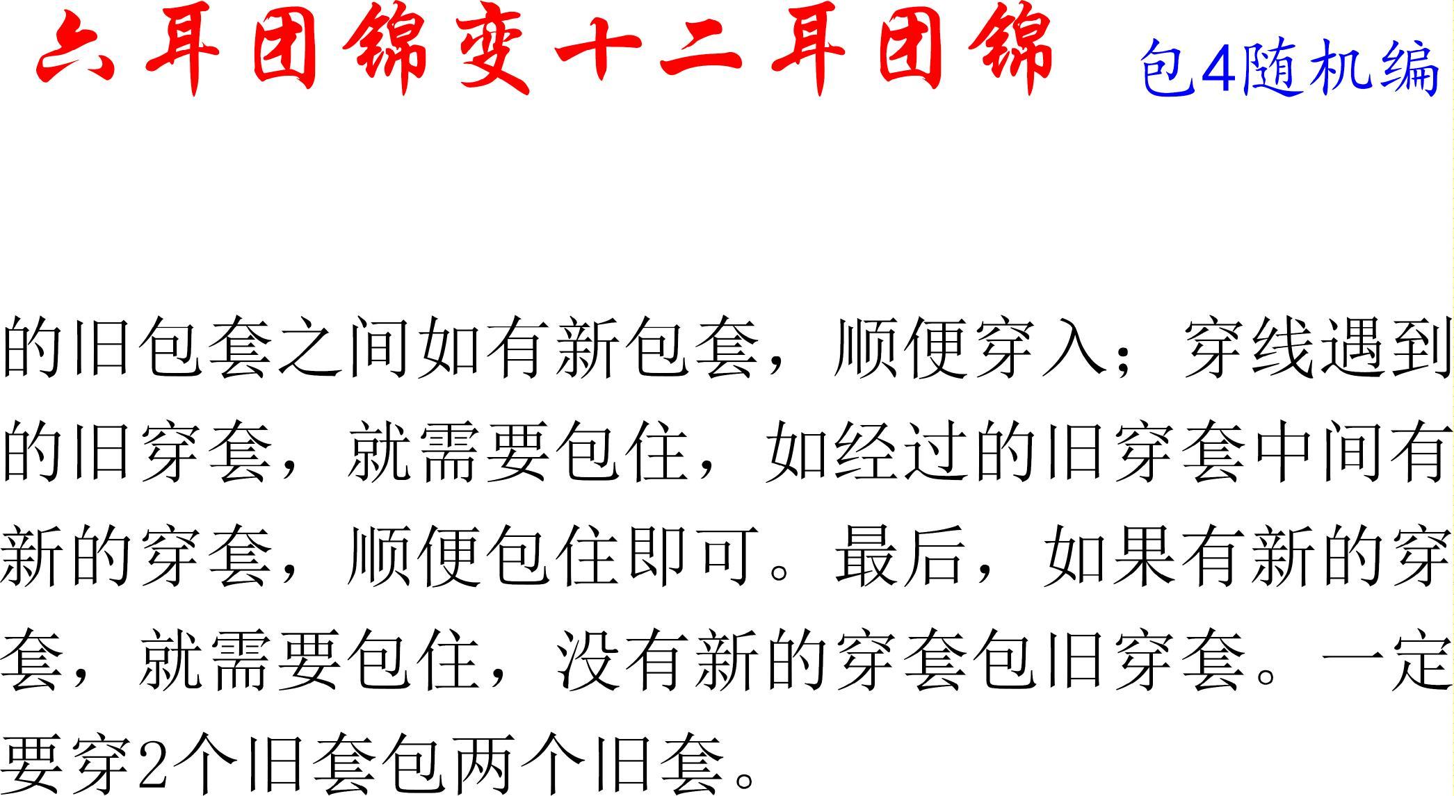 中国结论坛 六耳团锦变十二耳团锦 中国结编法教程 步骤,实心团锦结,地煞七十二变,十二星座女几岁变漂亮,实心团锦结的编法图解 丑丑徒手编结 202230exnfv966bfefir9t