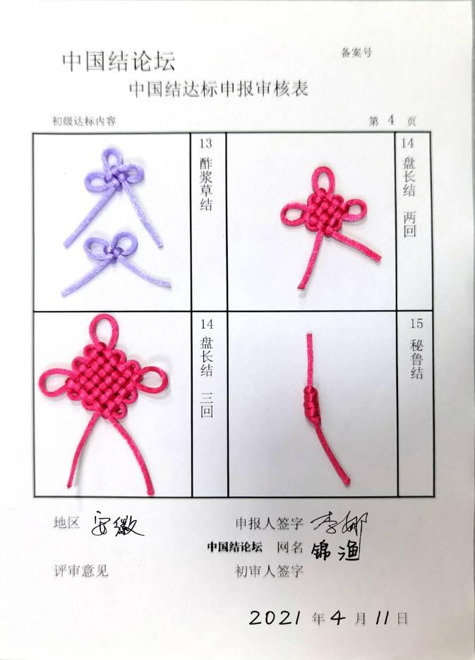 中国结论坛 锦渔,中国结初级达标考核,2021.4.11  中国绳结艺术分级达标审核 221334vxlpl6g5qa5bagqg
