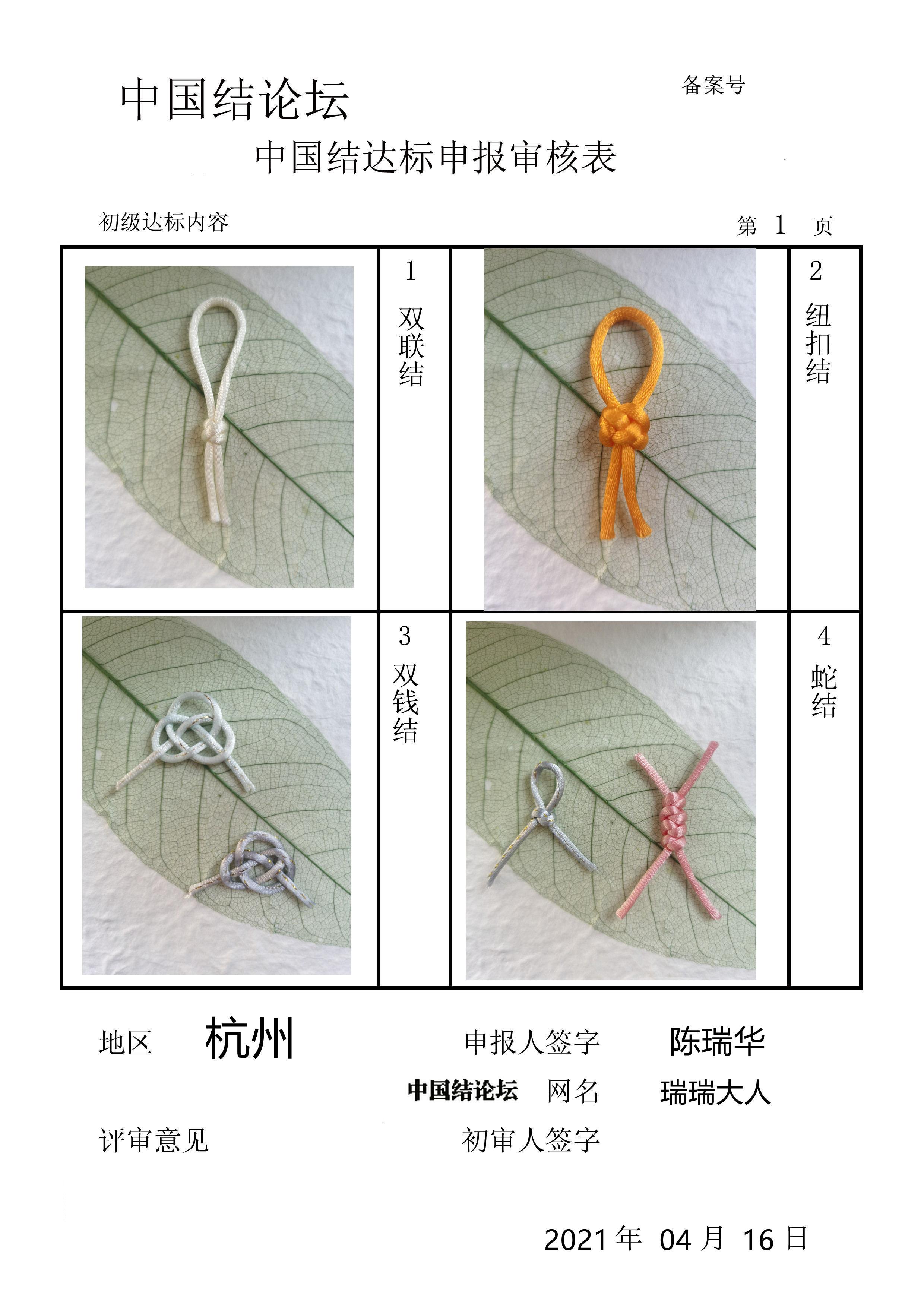 中国结论坛 瑞瑞大人_初级达标申请稿件提交  中国绳结艺术分级达标审核 134544jlmjoylll2rm72mi