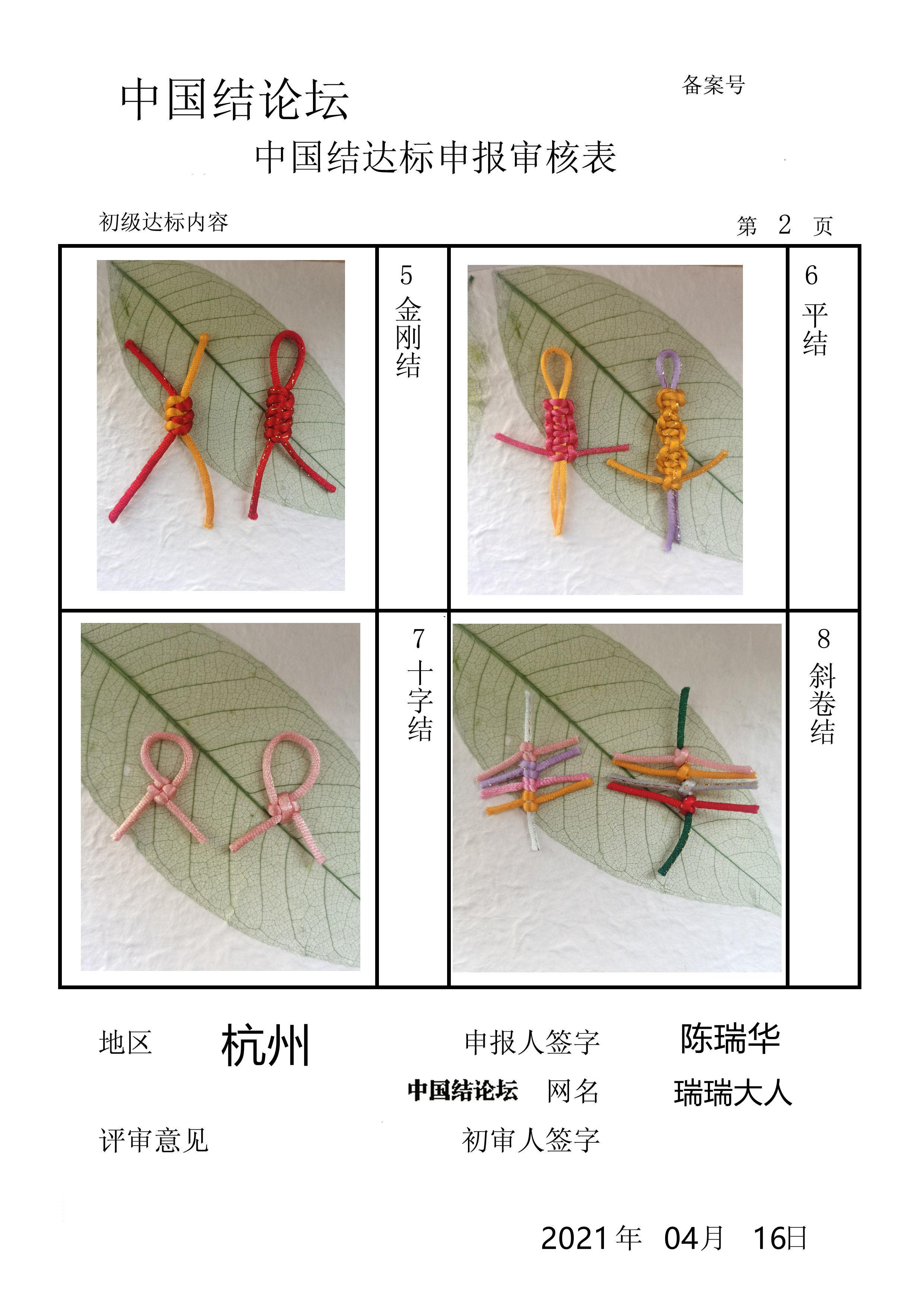 中国结论坛 瑞瑞大人_初级达标申请稿件提交  中国绳结艺术分级达标审核 134620nstze7xw5c1tw21l