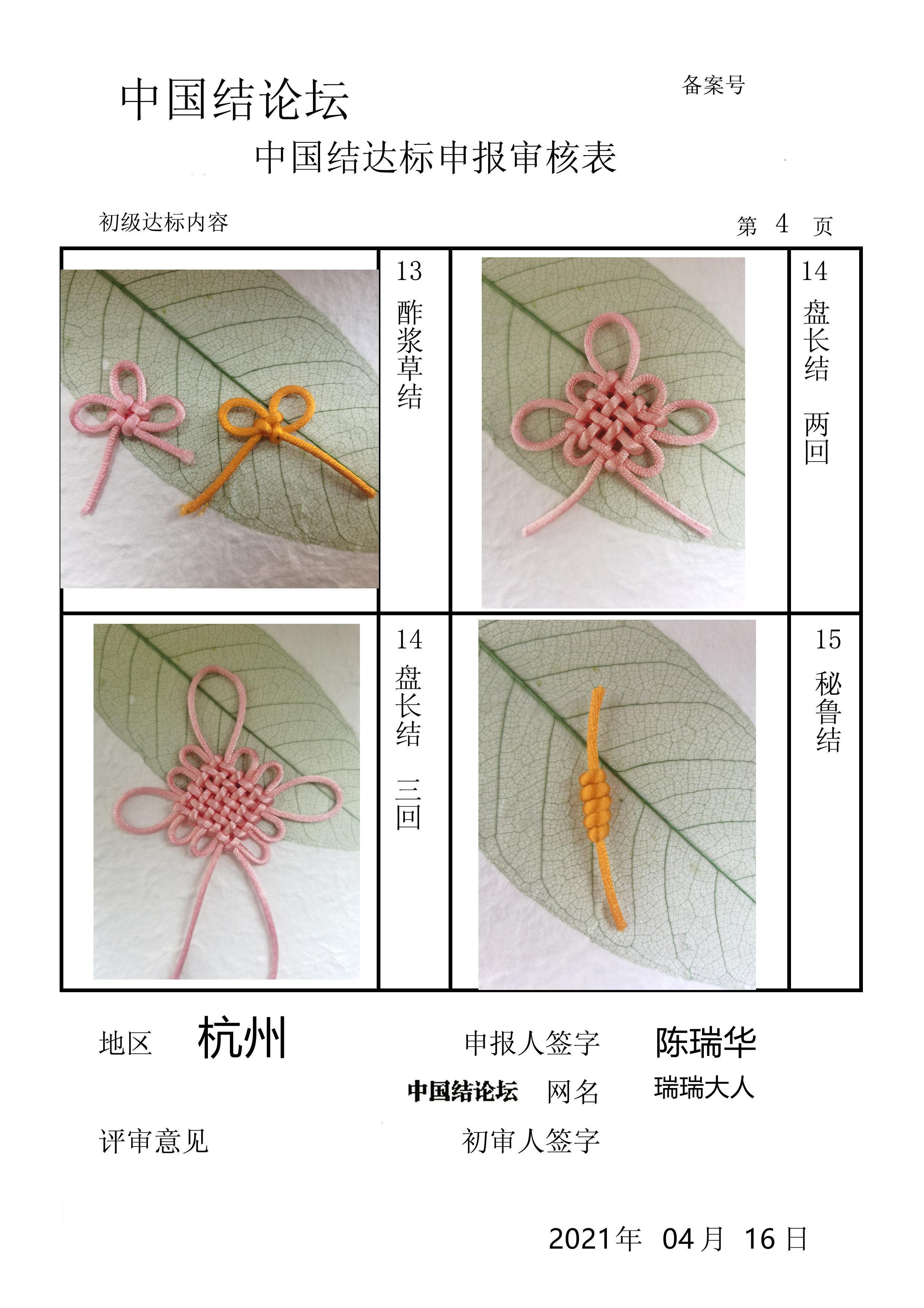 中国结论坛 瑞瑞大人_初级达标申请稿件提交  中国绳结艺术分级达标审核 134857zah635crzf5jastb