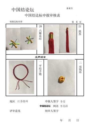 中国结论坛 李芳薛-初级达标申请稿件  中国绳结艺术分级达标审核 154641pyuson6oc6n6pj2z